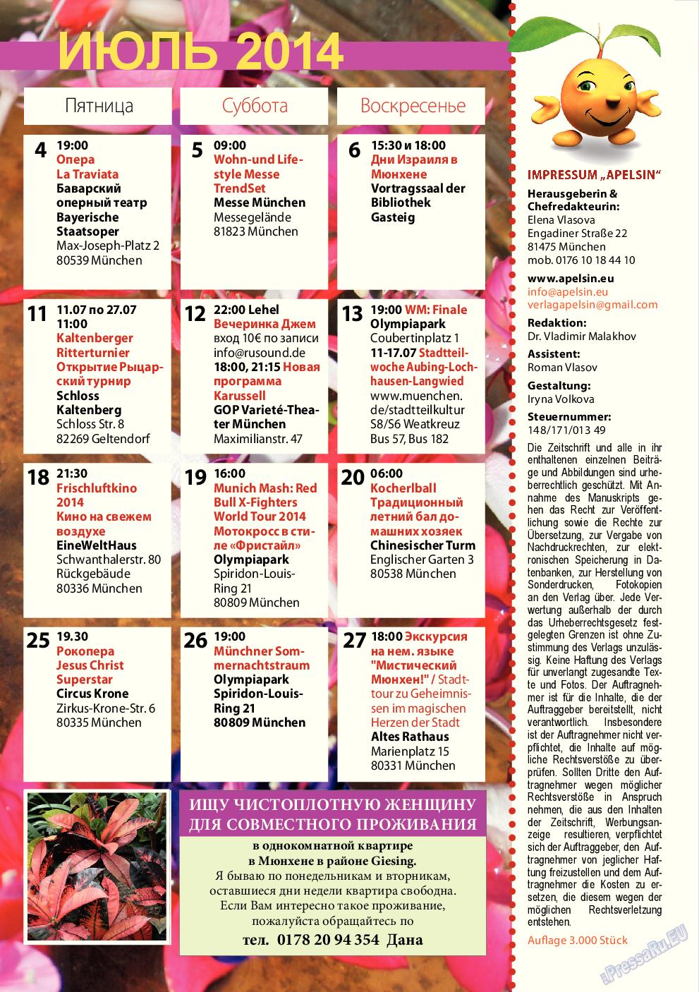 Апельсин (журнал). 2014 год, номер 60, стр. 35