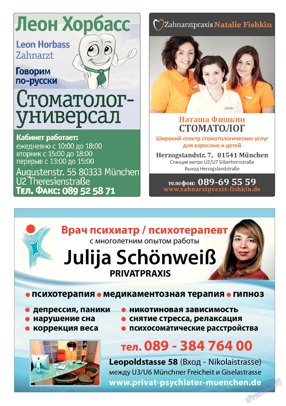 Апельсин (журнал). 2014 год, номер 60, стр. 40