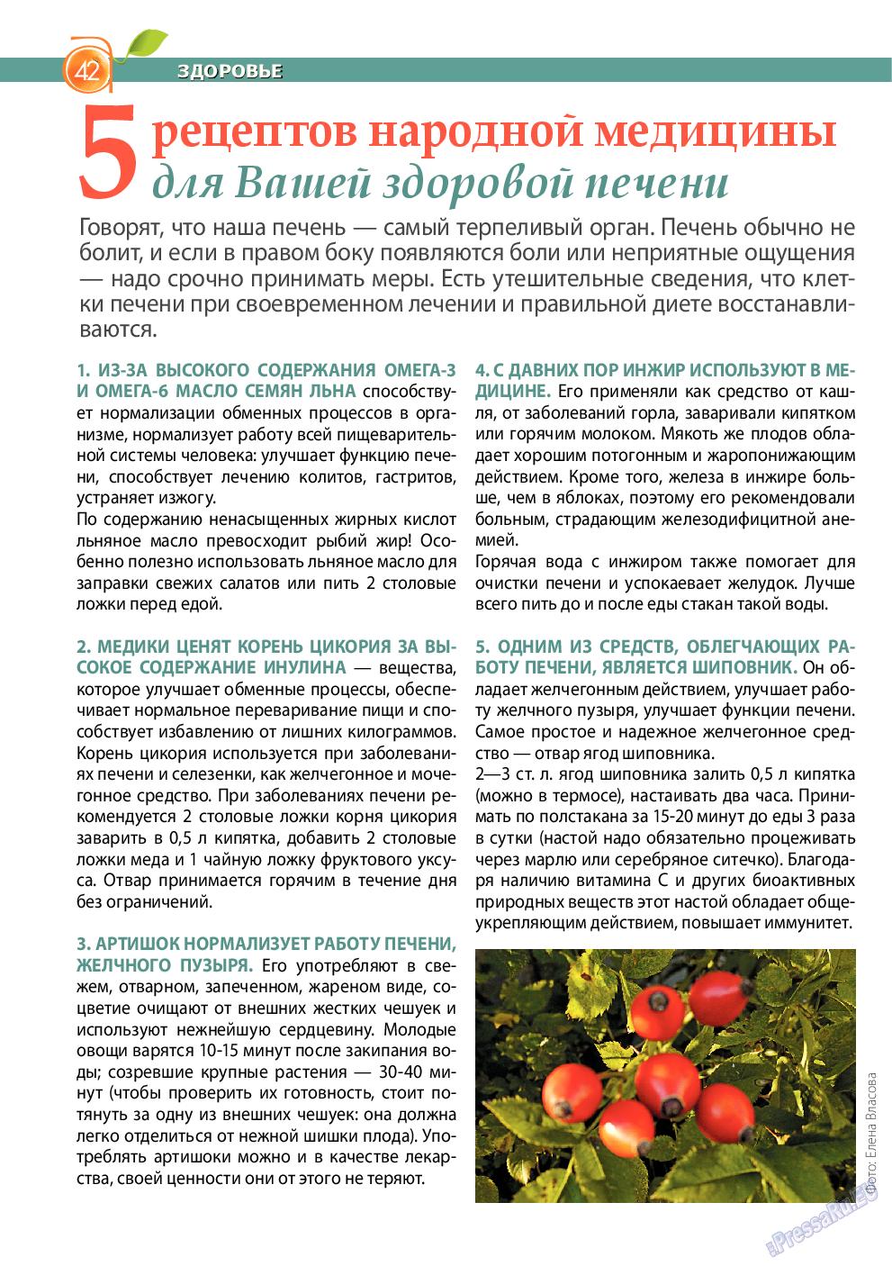Апельсин (журнал). 2014 год, номер 60, стр. 42