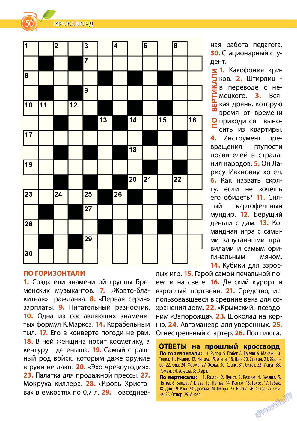 Апельсин (журнал). 2014 год, номер 60, стр. 50