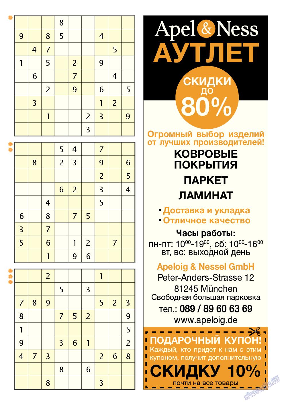 Апельсин (журнал). 2014 год, номер 60, стр. 53