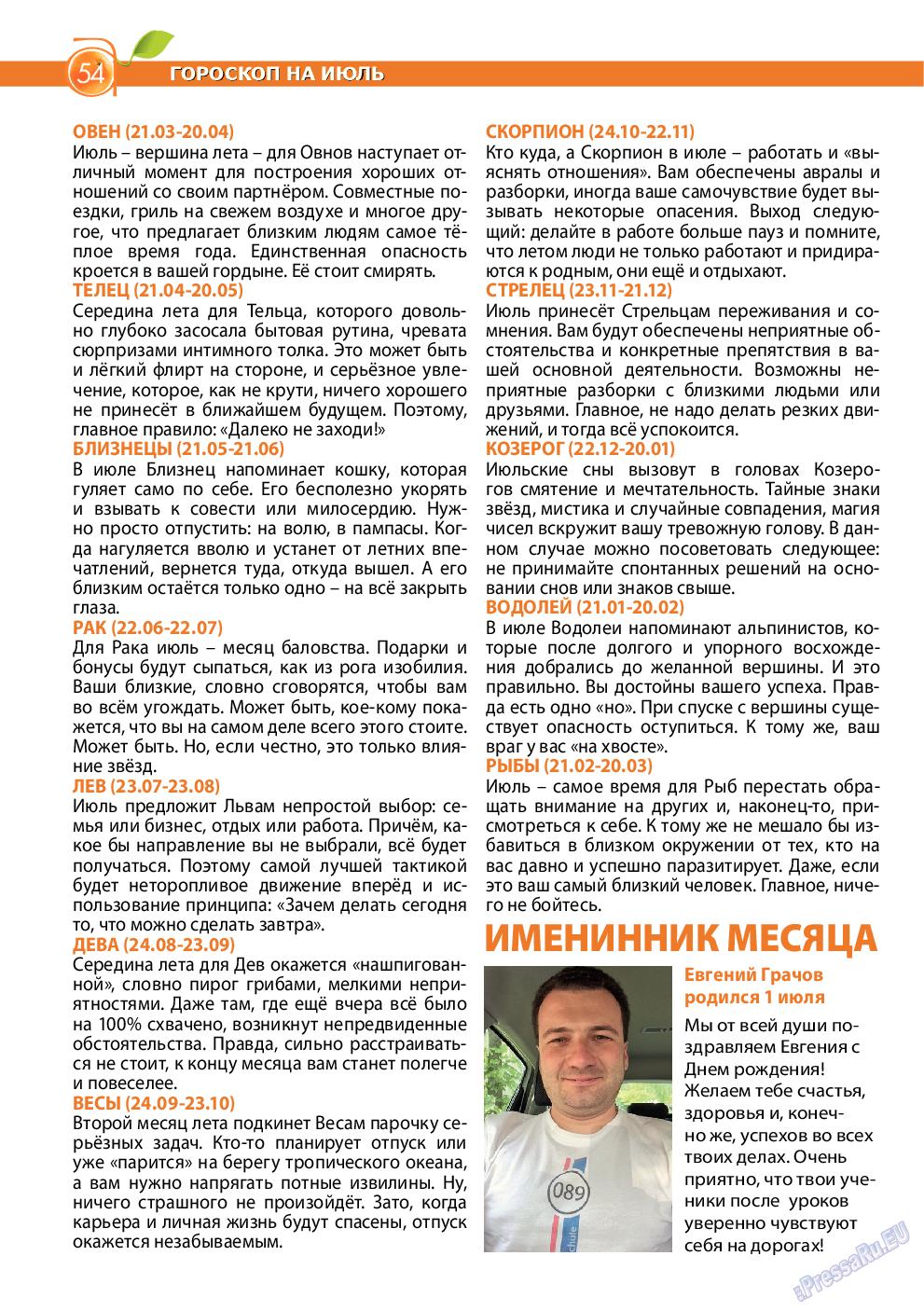 Апельсин (журнал). 2014 год, номер 60, стр. 54