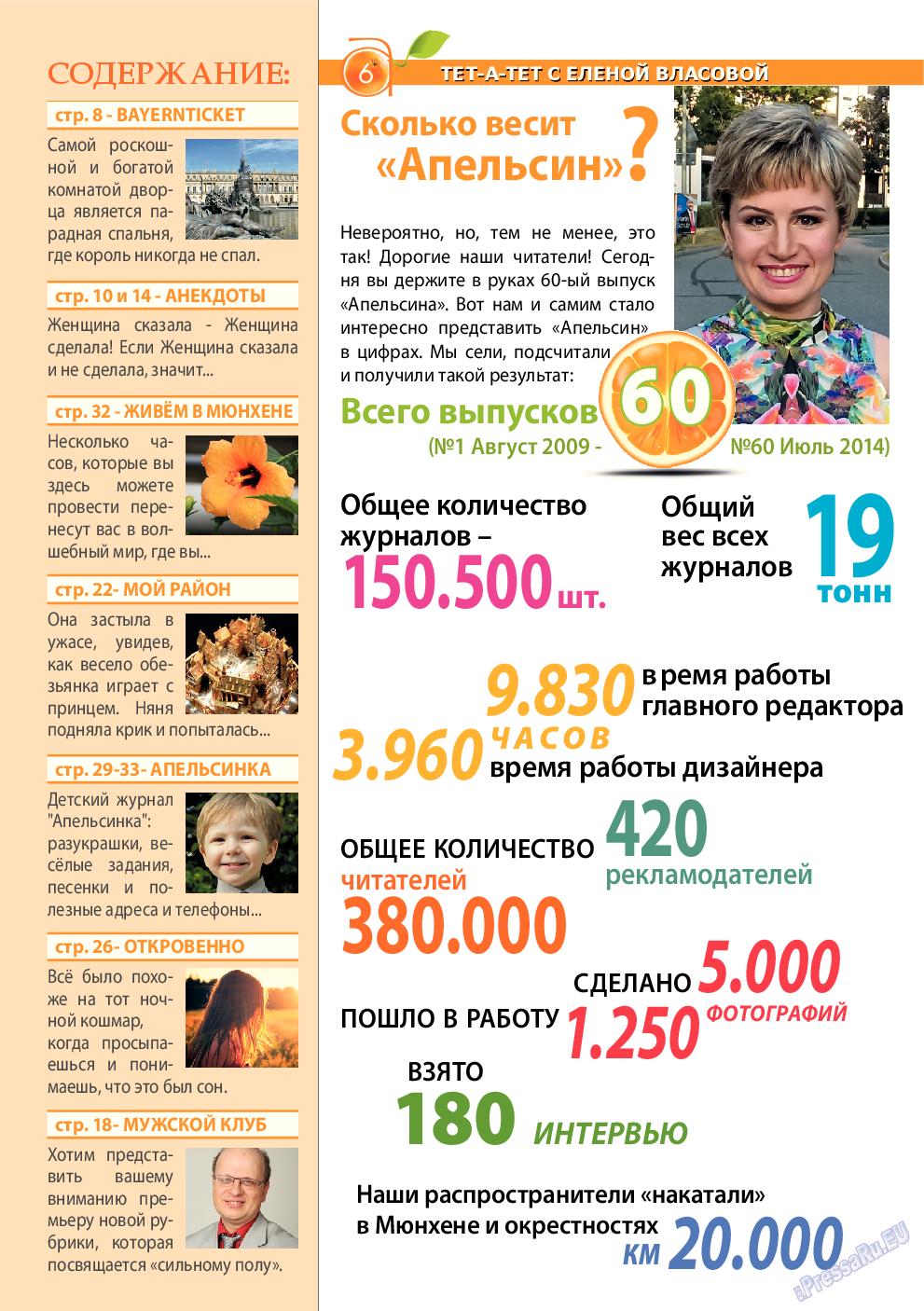 Апельсин (журнал). 2014 год, номер 60, стр. 6