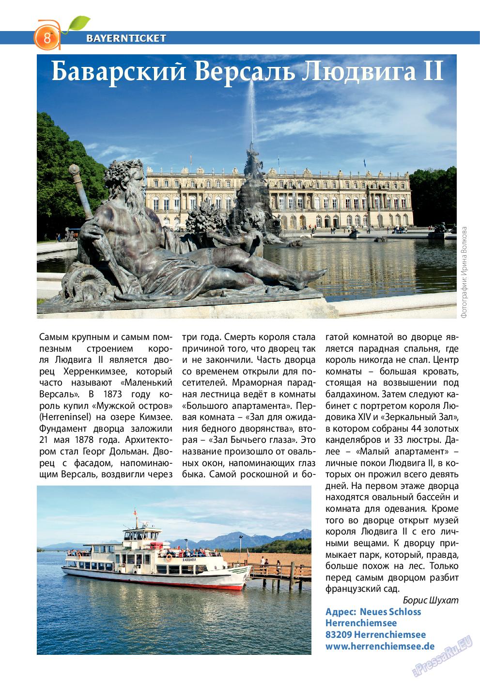 Апельсин (журнал). 2014 год, номер 60, стр. 8