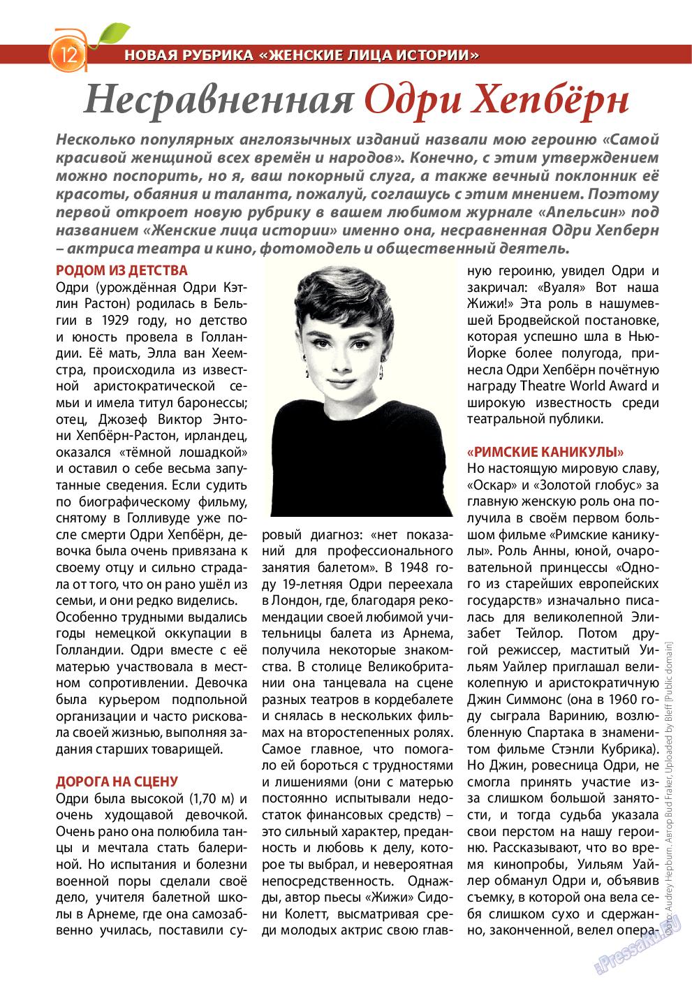 Апельсин (журнал). 2014 год, номер 61, стр. 12