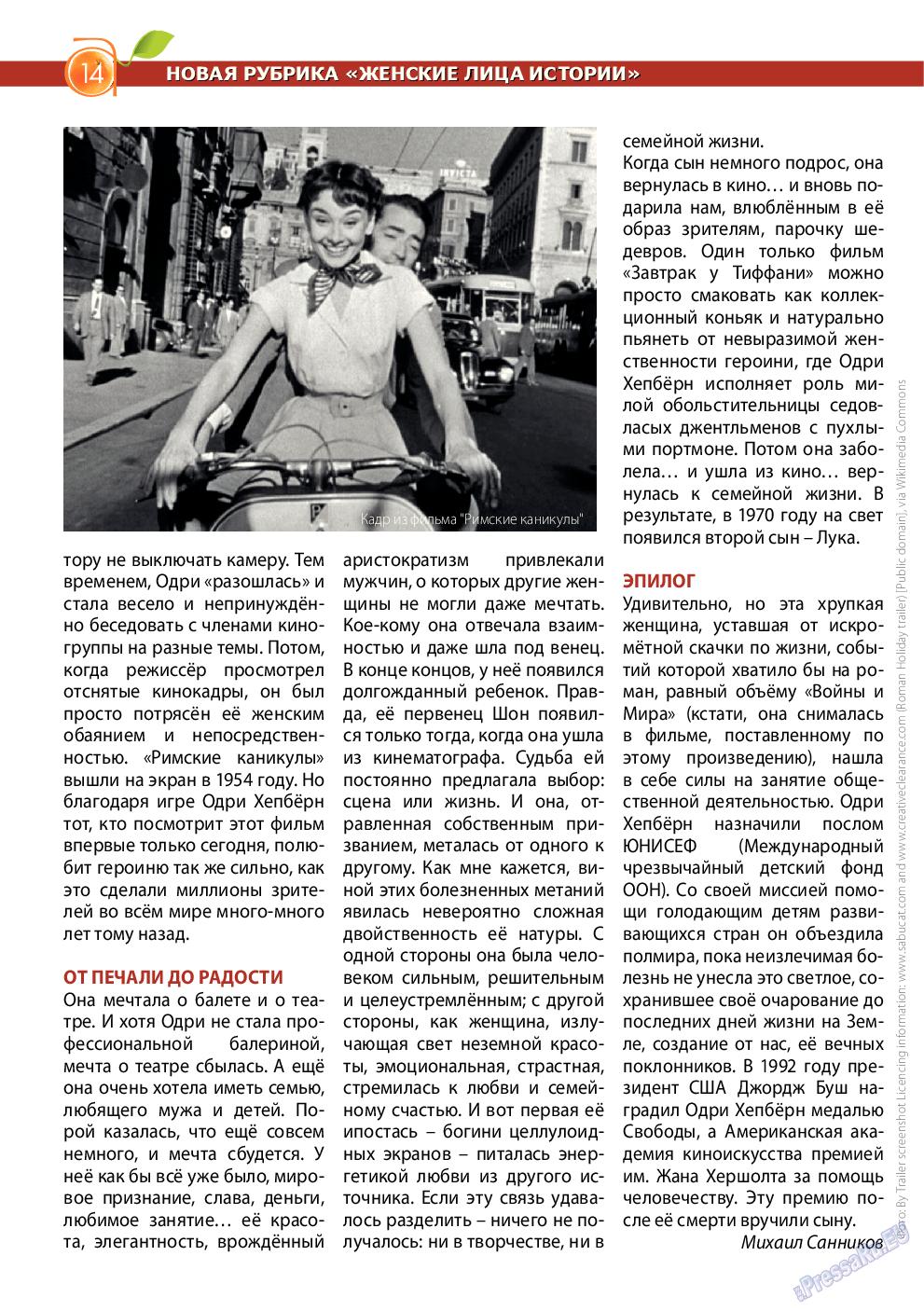 Апельсин (журнал). 2014 год, номер 61, стр. 14