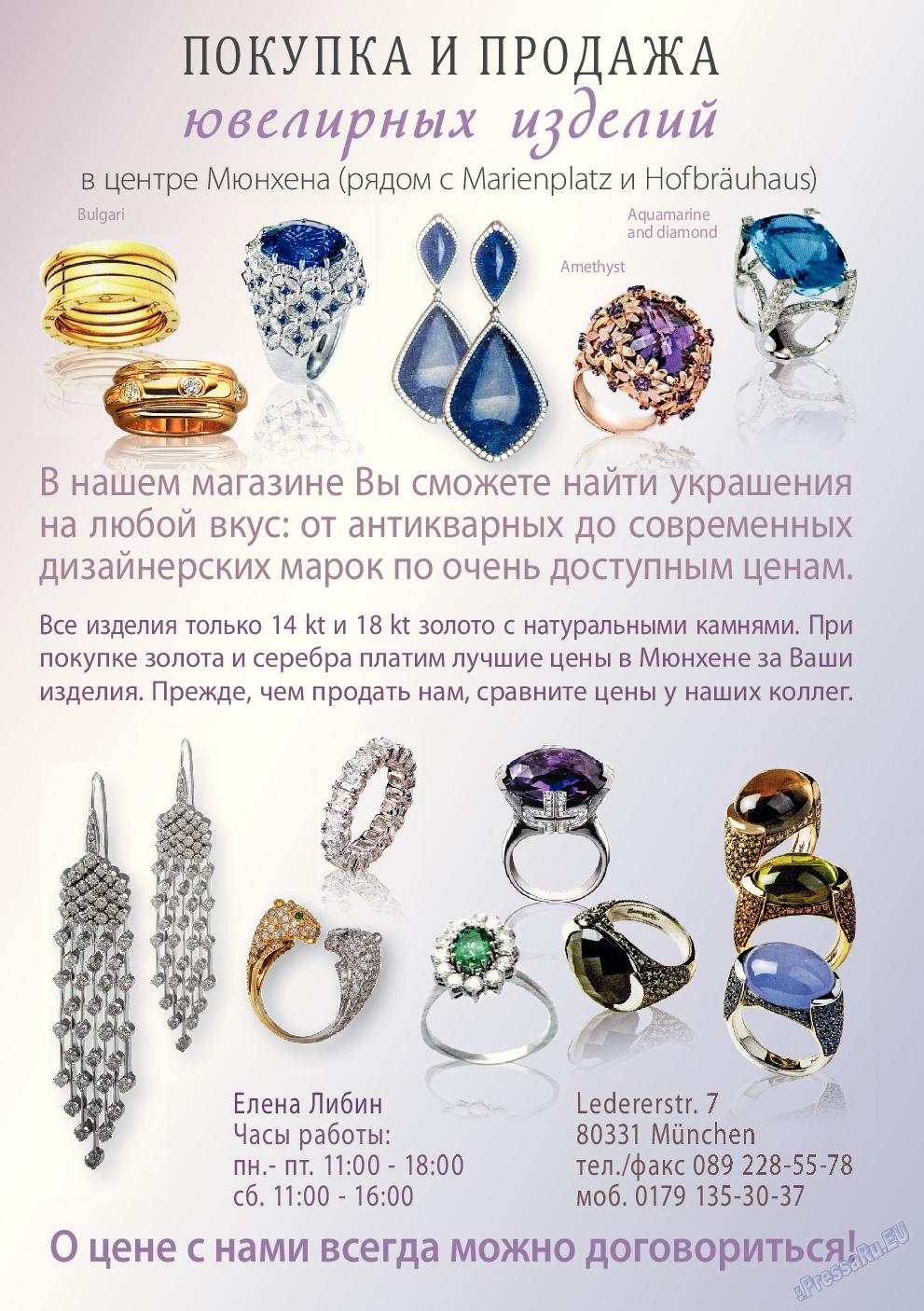Апельсин (журнал). 2014 год, номер 61, стр. 15