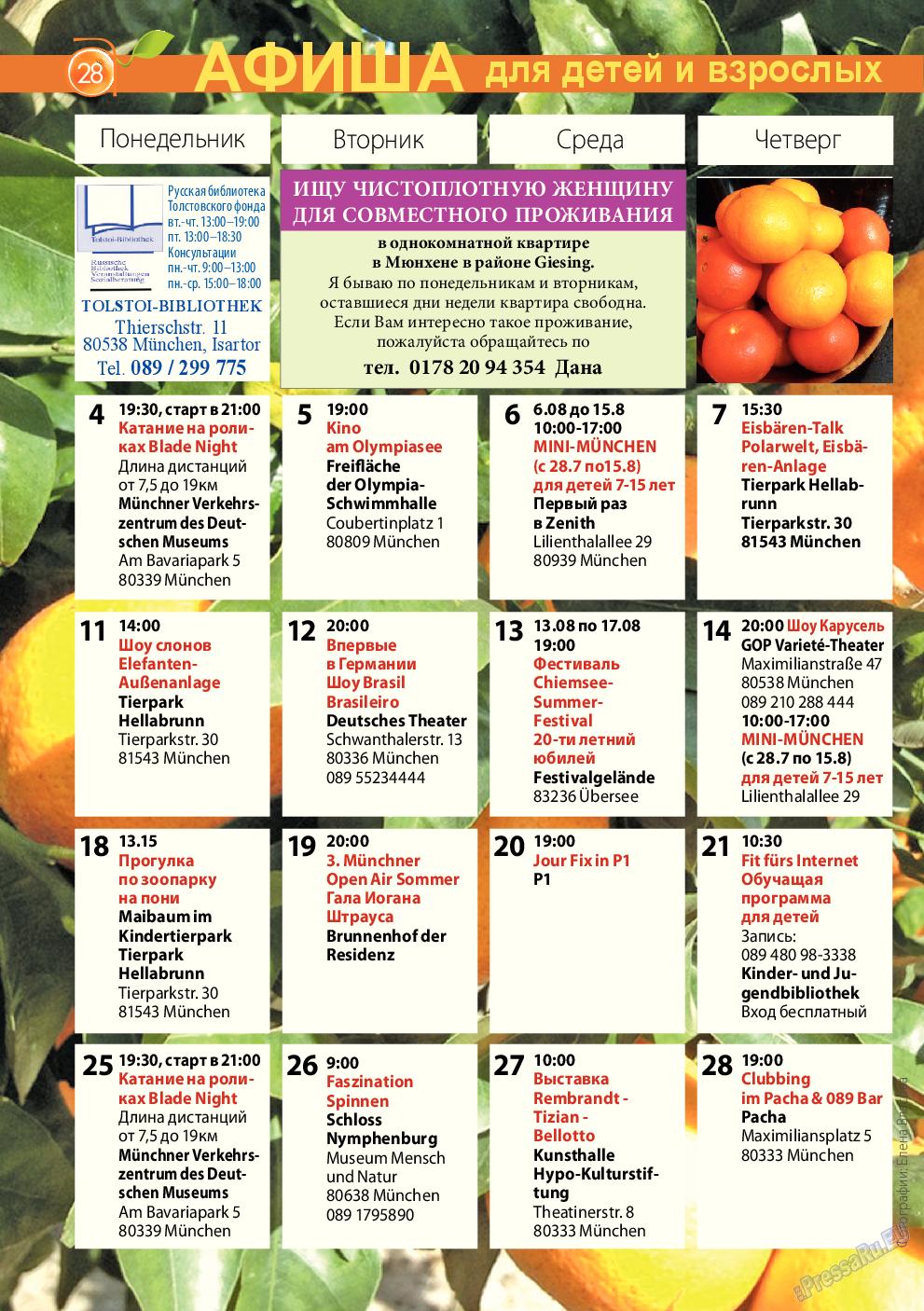 Апельсин (журнал). 2014 год, номер 61, стр. 28