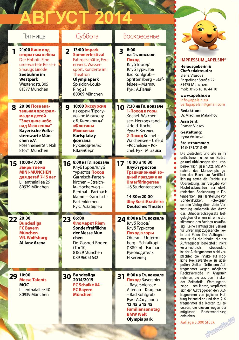 Апельсин (журнал). 2014 год, номер 61, стр. 29