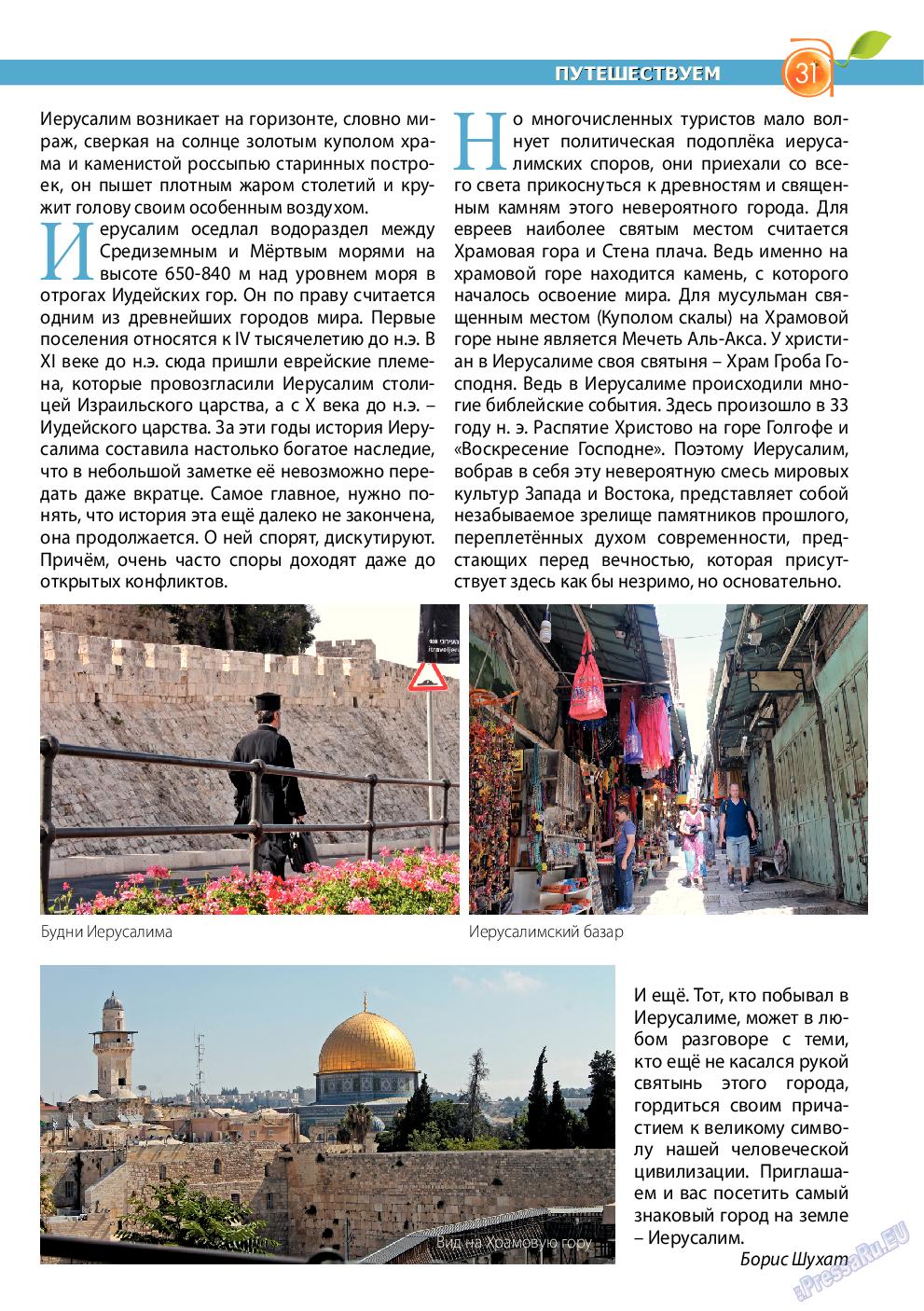 Апельсин (журнал). 2014 год, номер 61, стр. 31