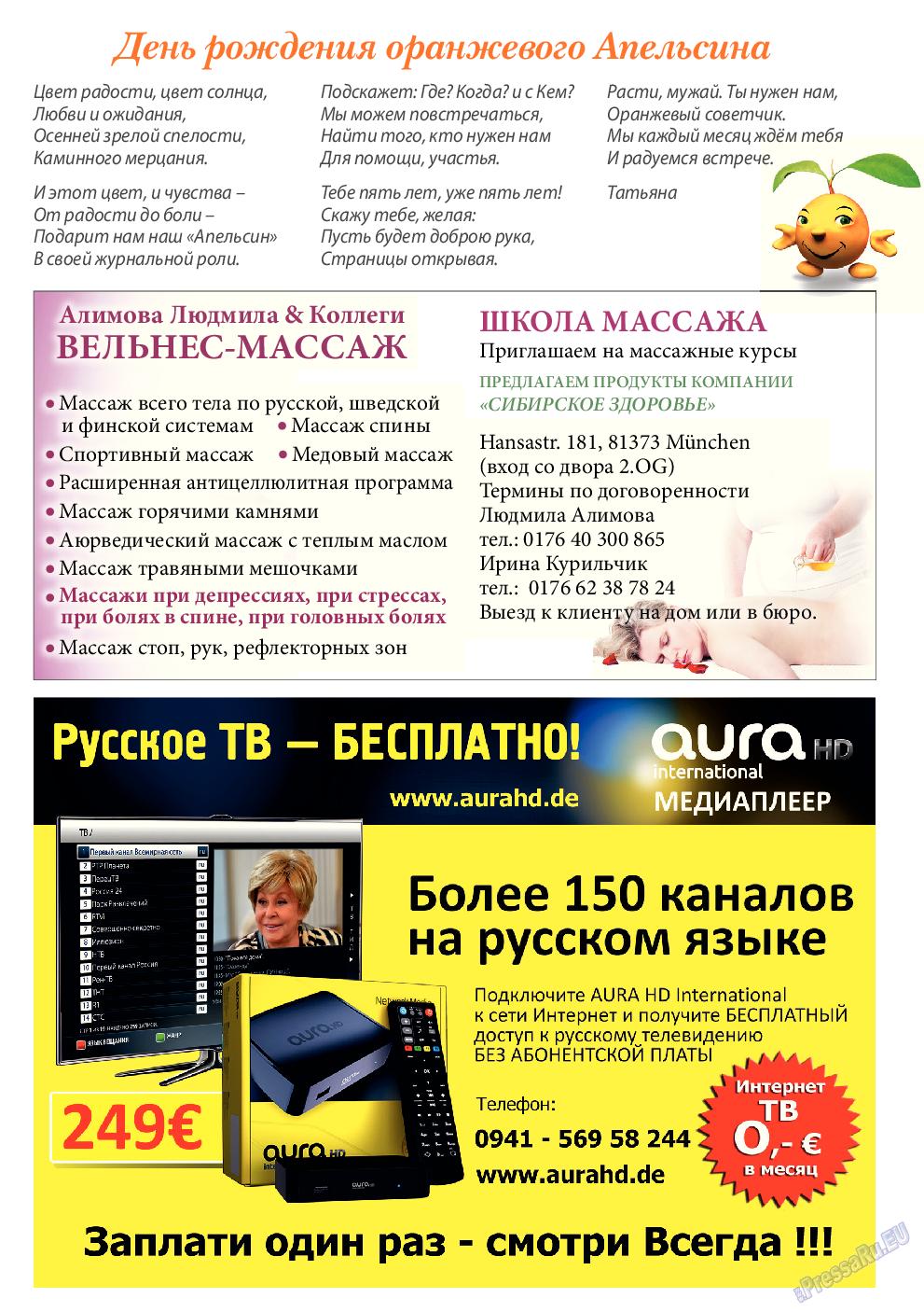 Апельсин (журнал). 2014 год, номер 61, стр. 37