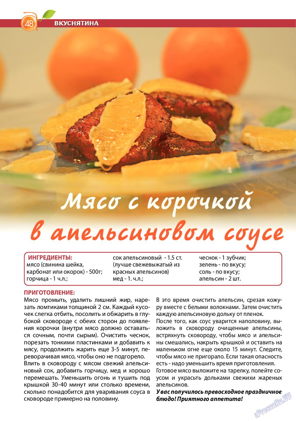 Апельсин (журнал). 2014 год, номер 61, стр. 48