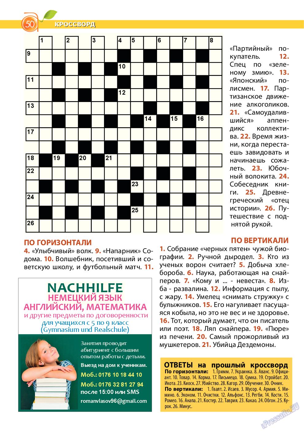Апельсин (журнал). 2014 год, номер 61, стр. 50