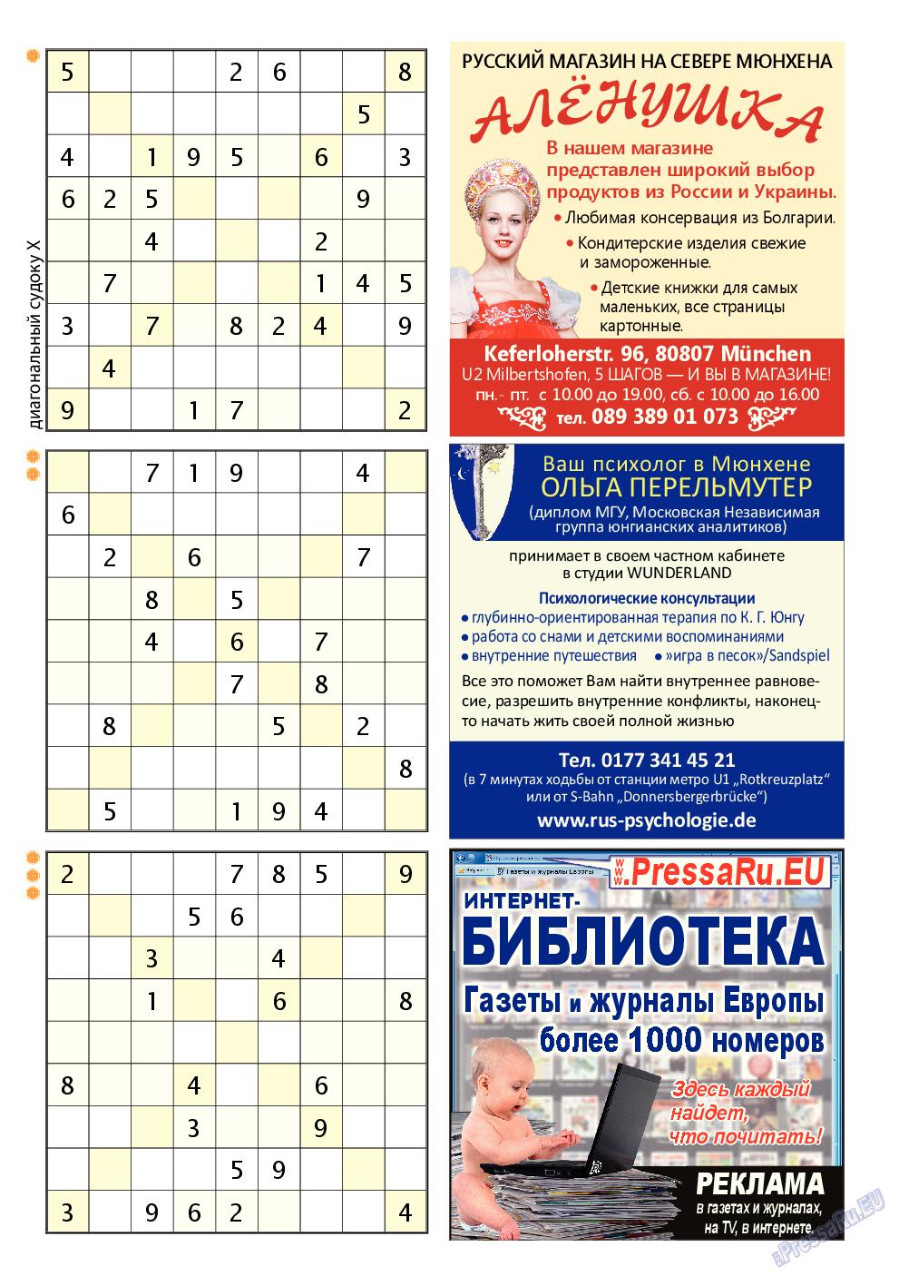 Апельсин (журнал). 2014 год, номер 61, стр. 53