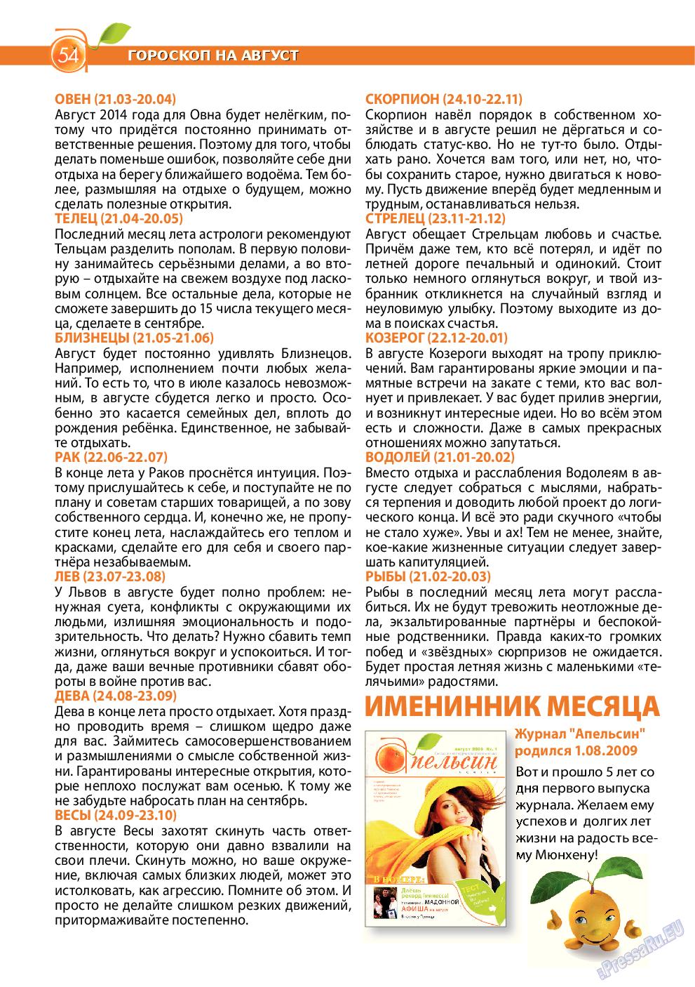 Апельсин (журнал). 2014 год, номер 61, стр. 54
