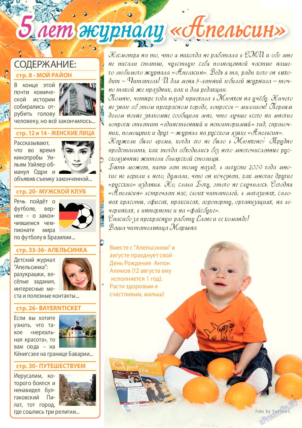 Апельсин (журнал). 2014 год, номер 61, стр. 6