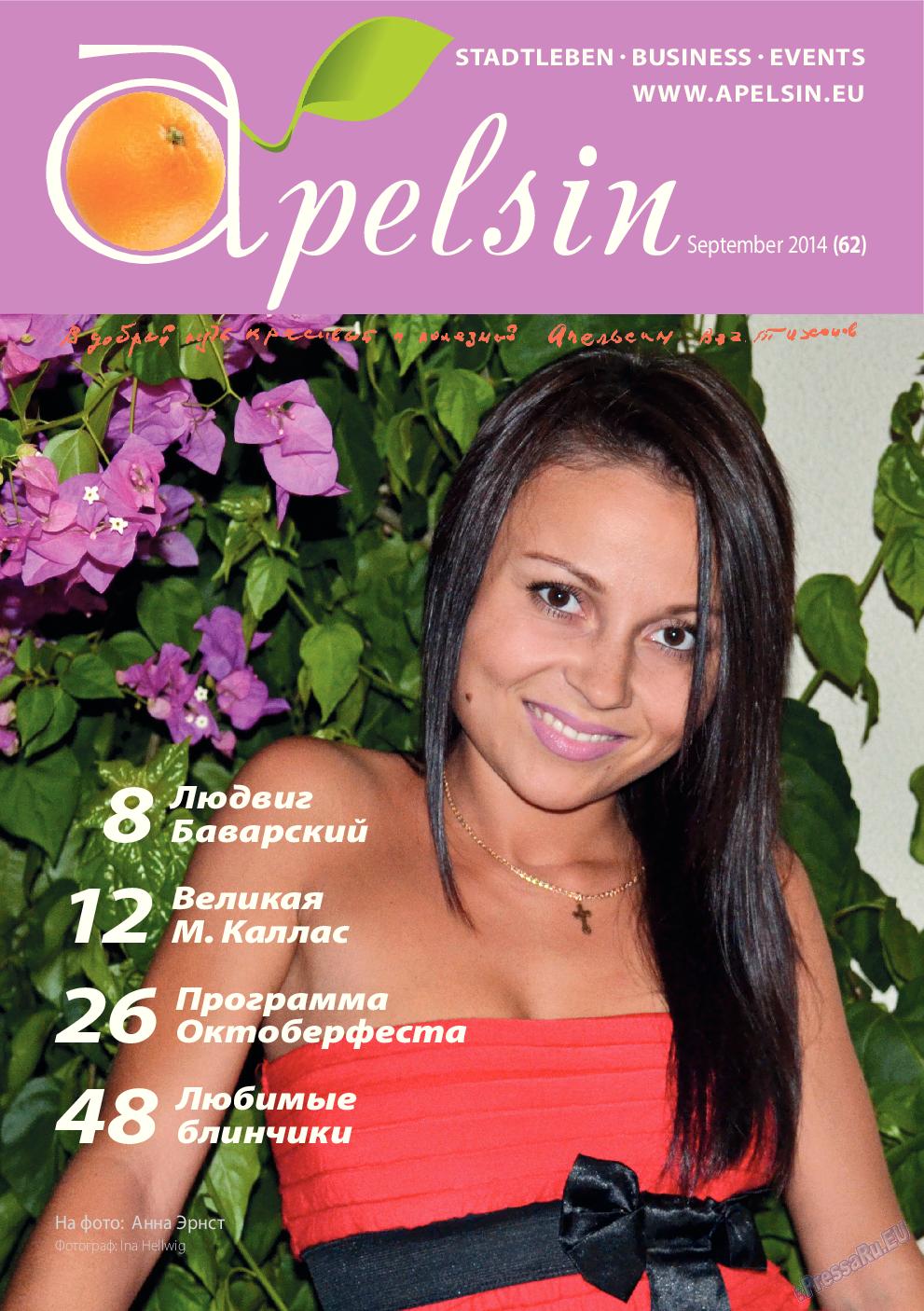 Апельсин (журнал). 2014 год, номер 62, стр. 1