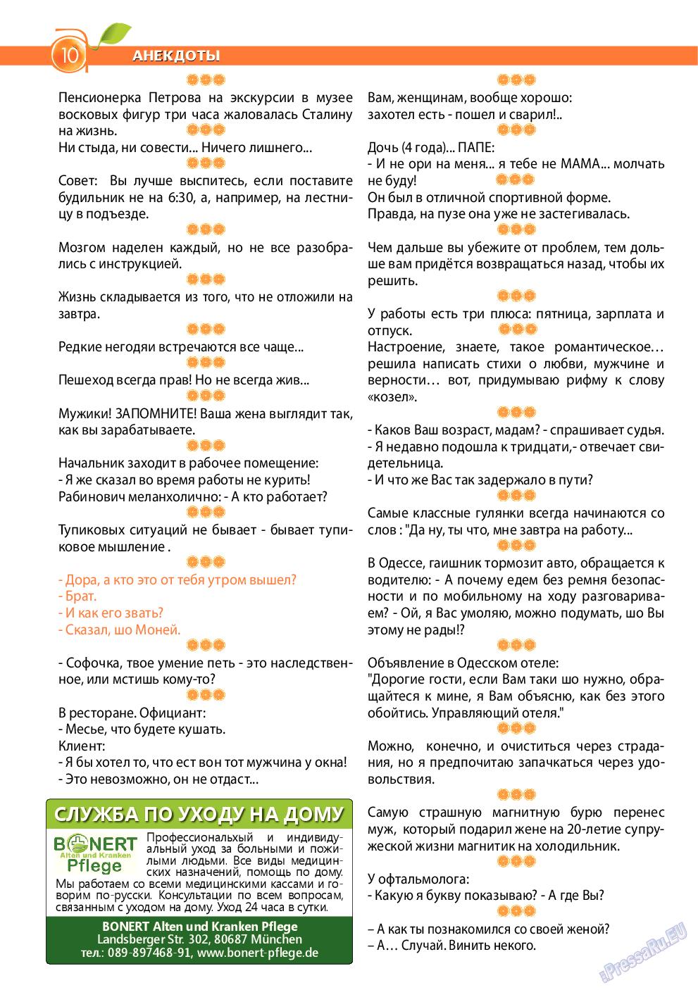 Апельсин (журнал). 2014 год, номер 62, стр. 10