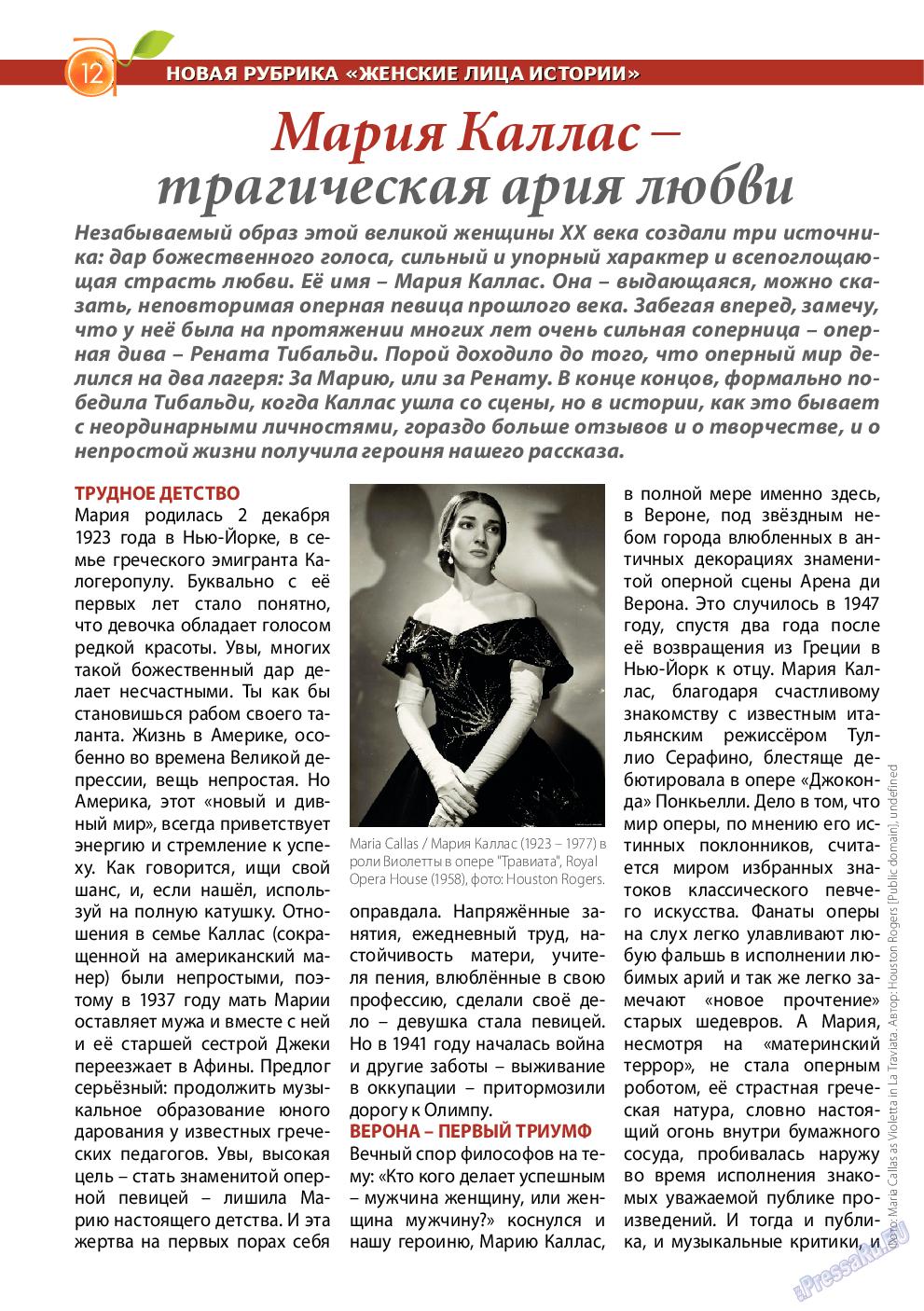 Апельсин (журнал). 2014 год, номер 62, стр. 12