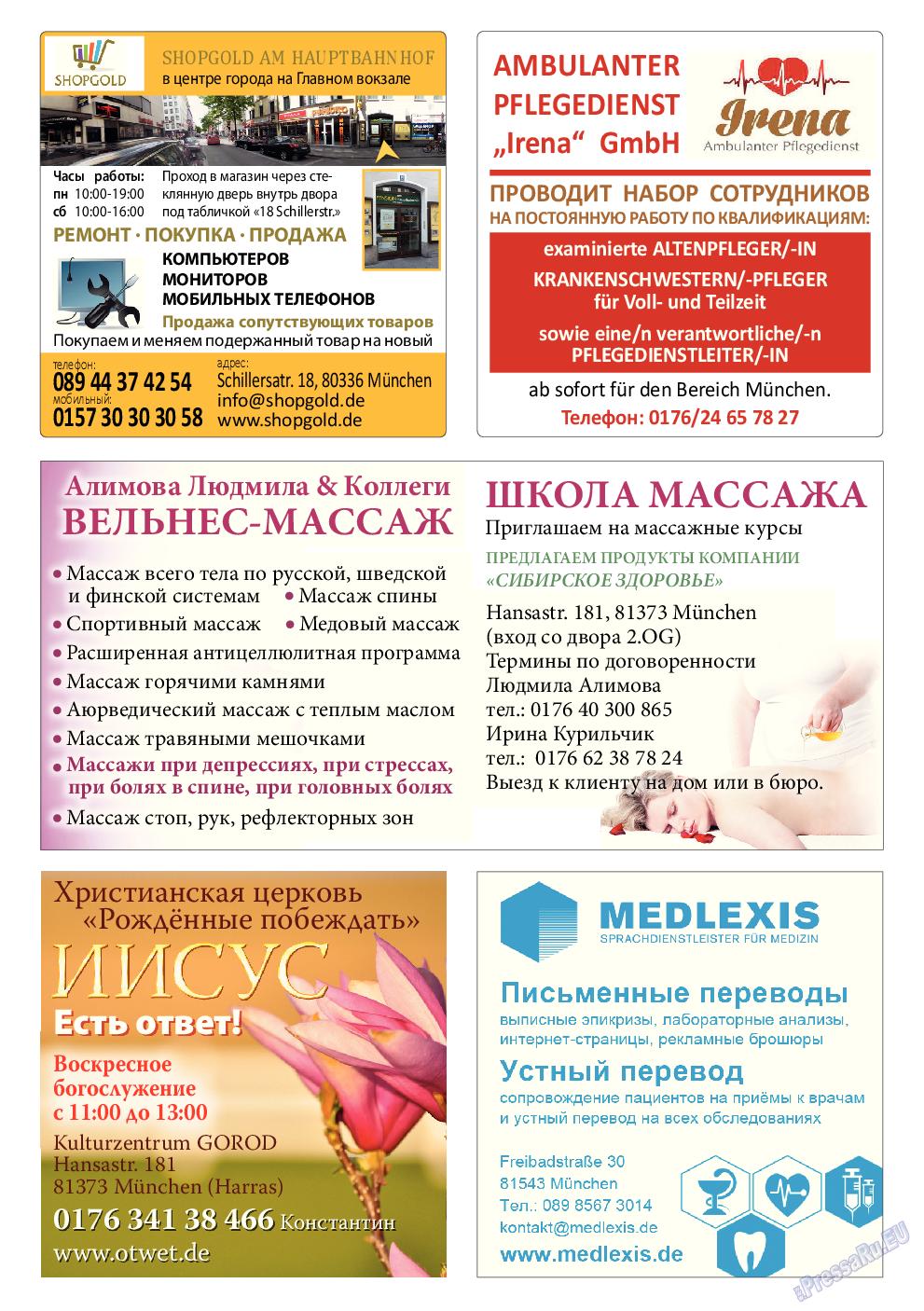 Апельсин (журнал). 2014 год, номер 62, стр. 13