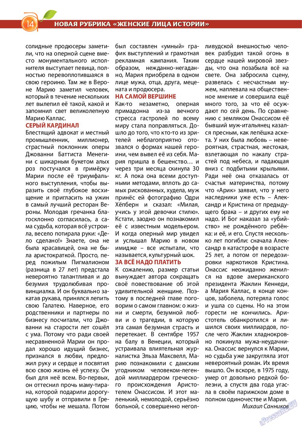 Апельсин (журнал). 2014 год, номер 62, стр. 14