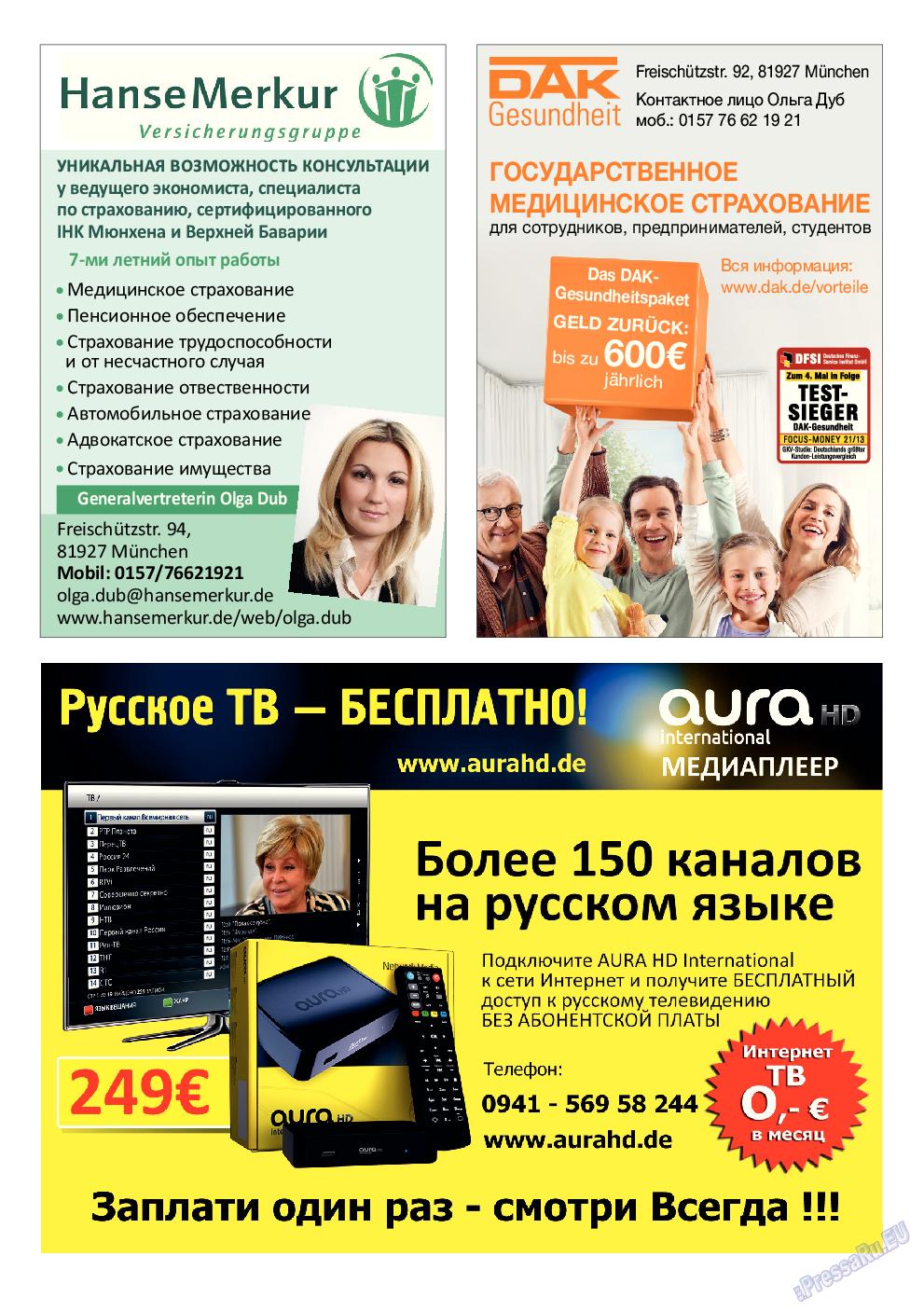 Апельсин (журнал). 2014 год, номер 62, стр. 21