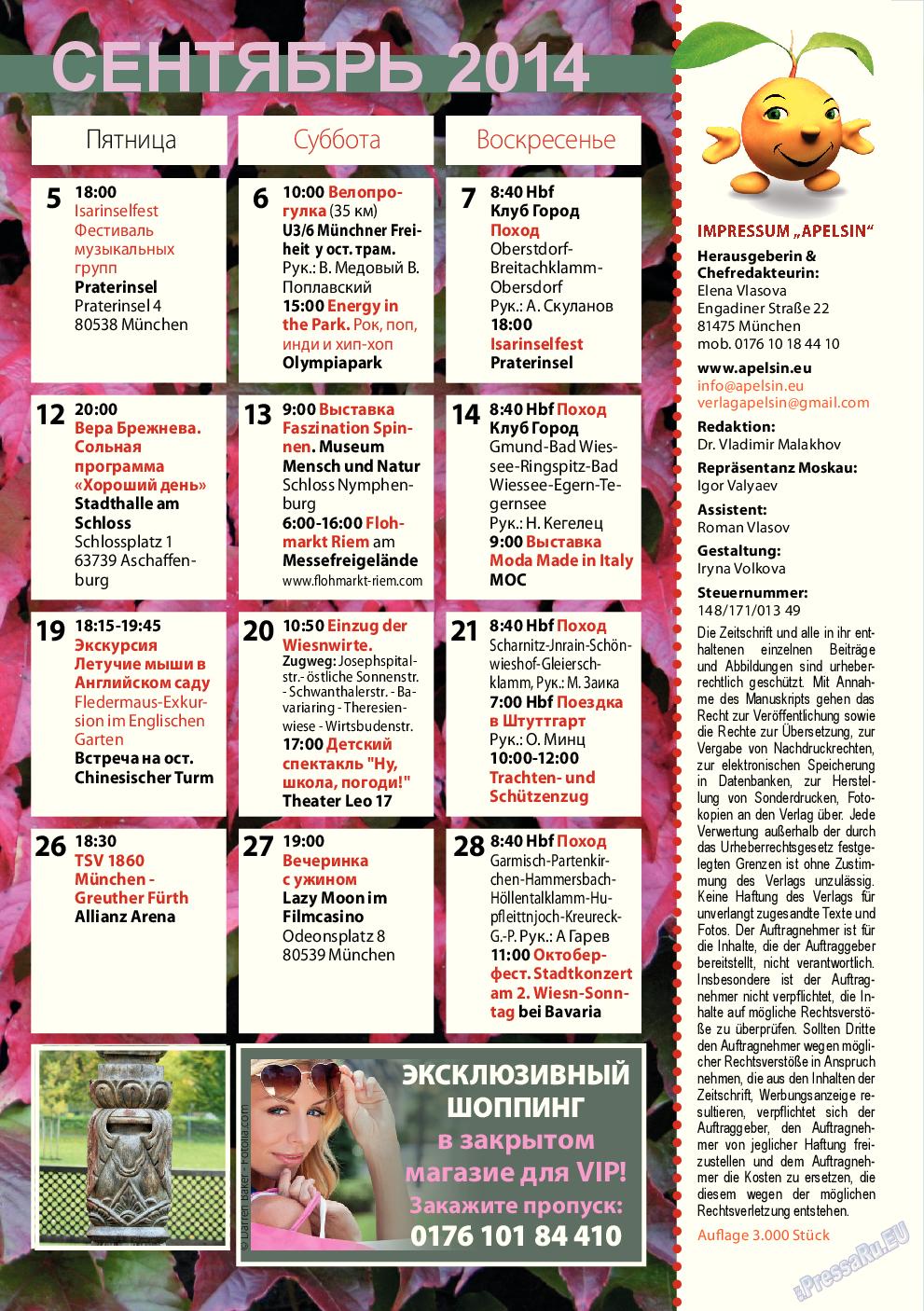 Апельсин (журнал). 2014 год, номер 62, стр. 29