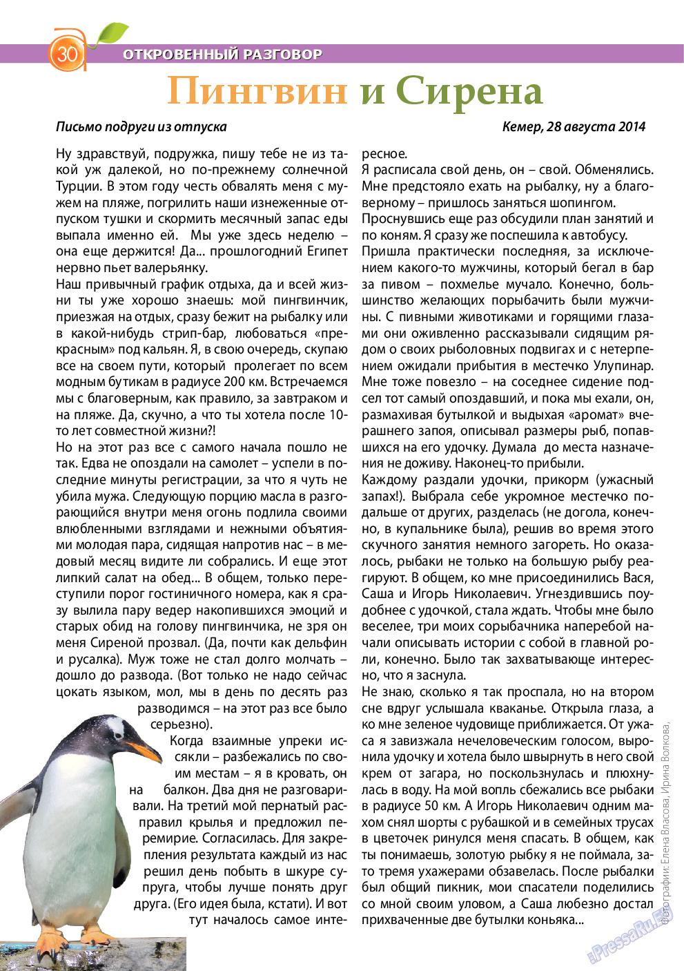 Апельсин (журнал). 2014 год, номер 62, стр. 30