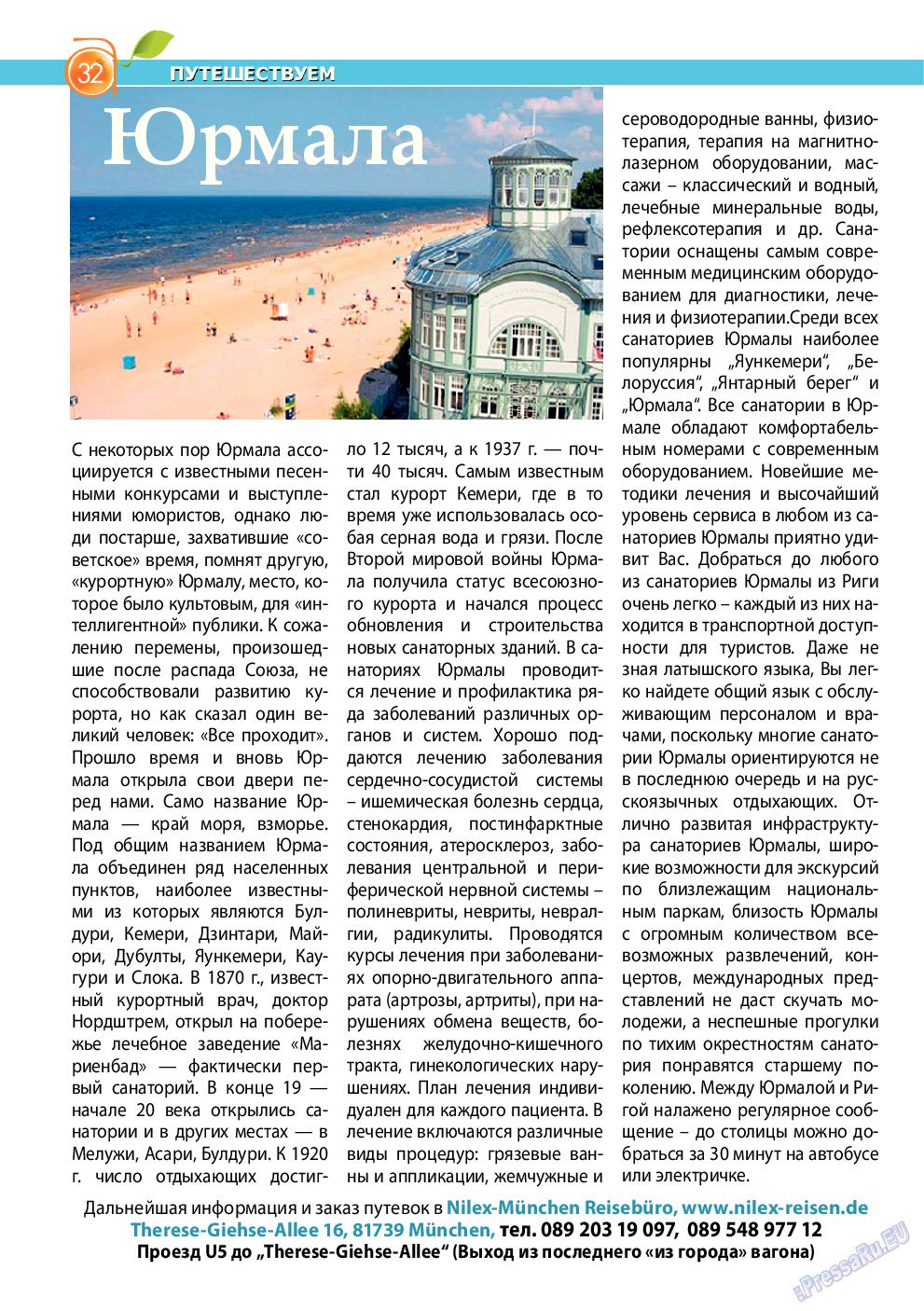 Апельсин (журнал). 2014 год, номер 62, стр. 32