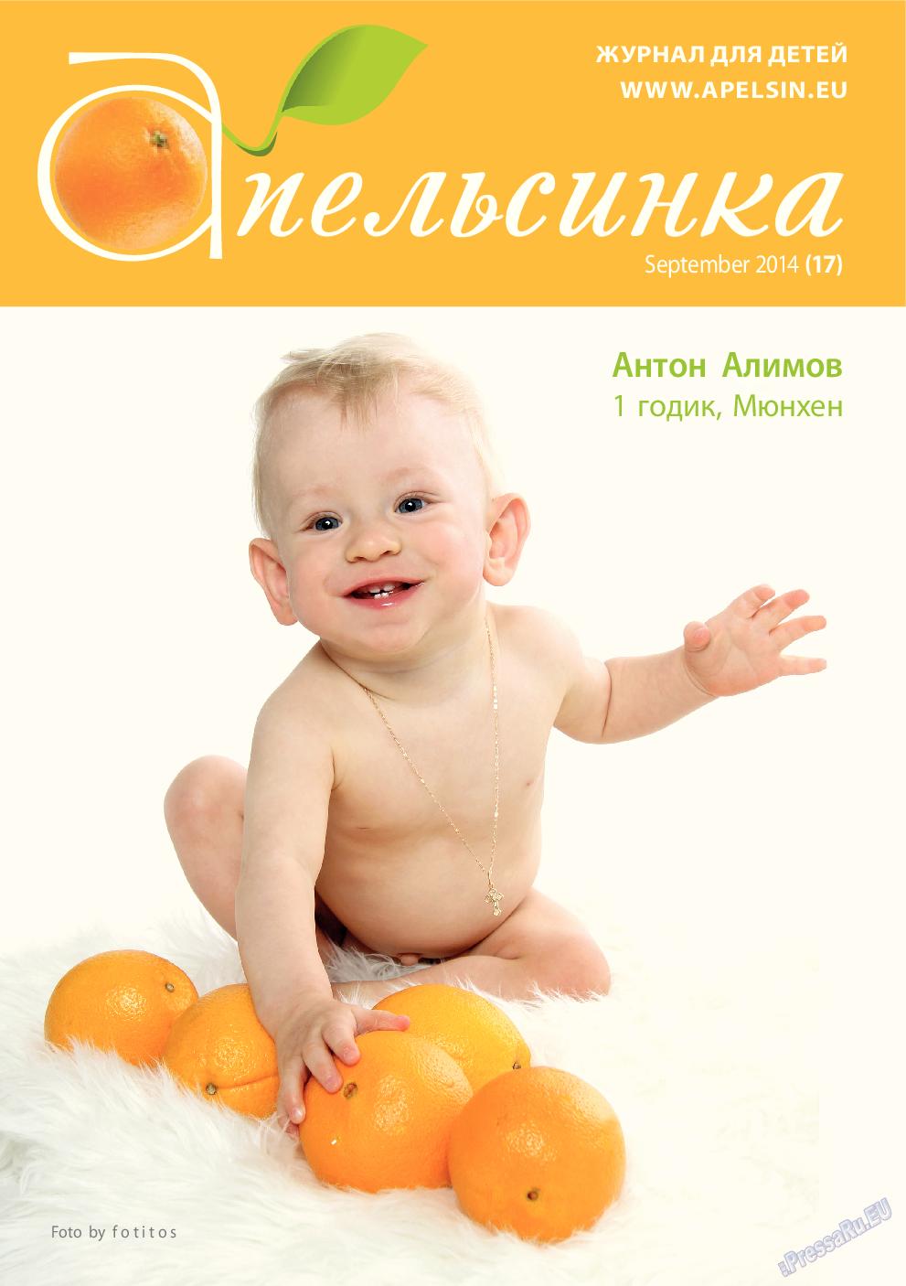 Апельсин (журнал). 2014 год, номер 62, стр. 33