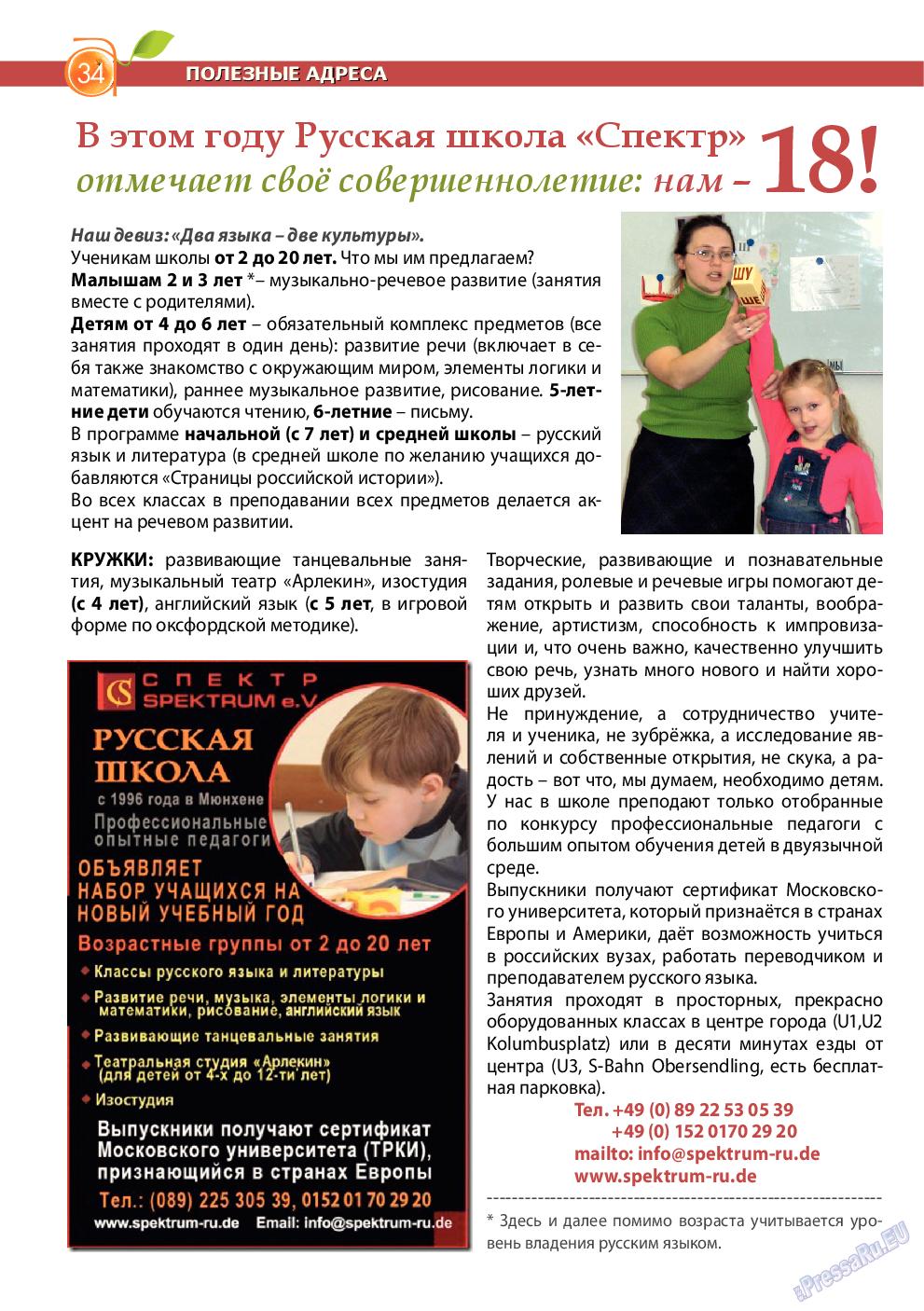 Апельсин (журнал). 2014 год, номер 62, стр. 34