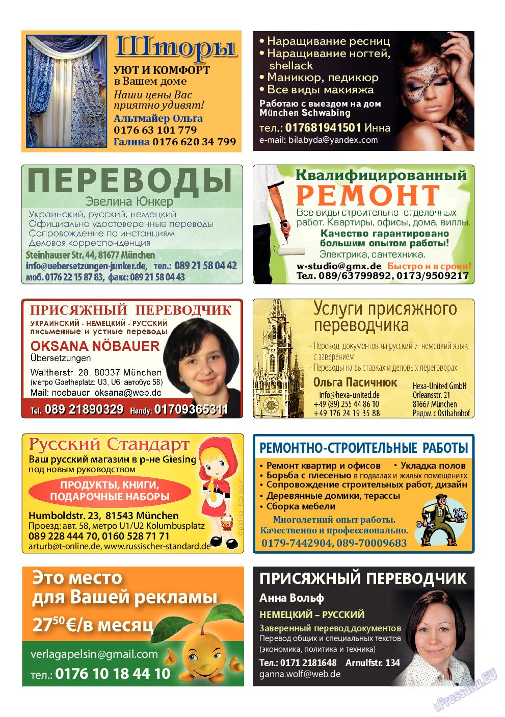 Апельсин (журнал). 2014 год, номер 62, стр. 41