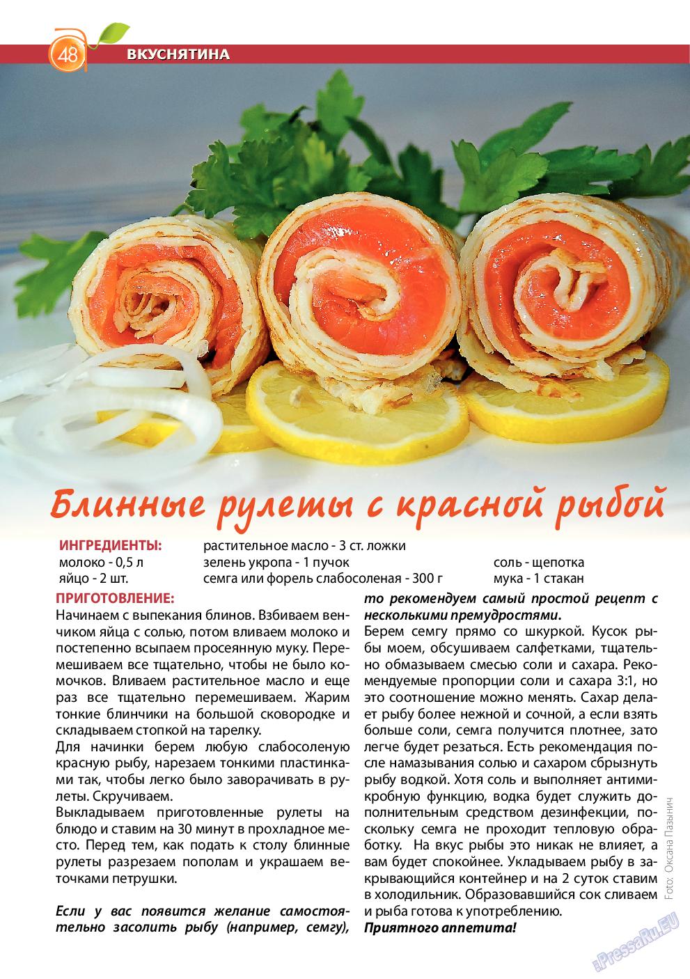 Апельсин (журнал). 2014 год, номер 62, стр. 48