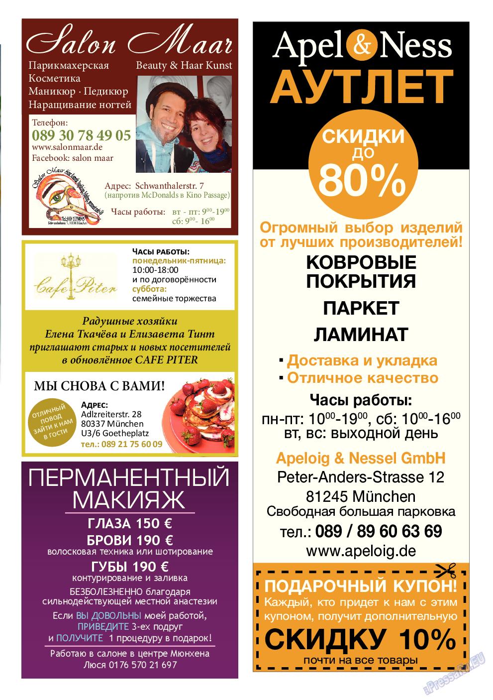 Апельсин (журнал). 2014 год, номер 62, стр. 49