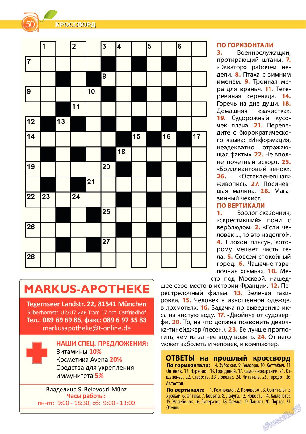 Апельсин (журнал). 2014 год, номер 62, стр. 50