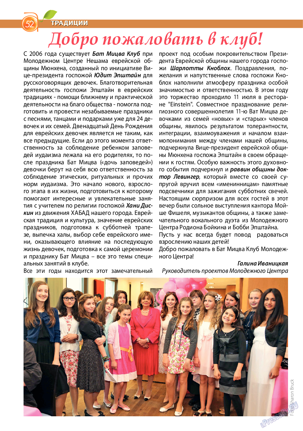 Апельсин (журнал). 2014 год, номер 62, стр. 52