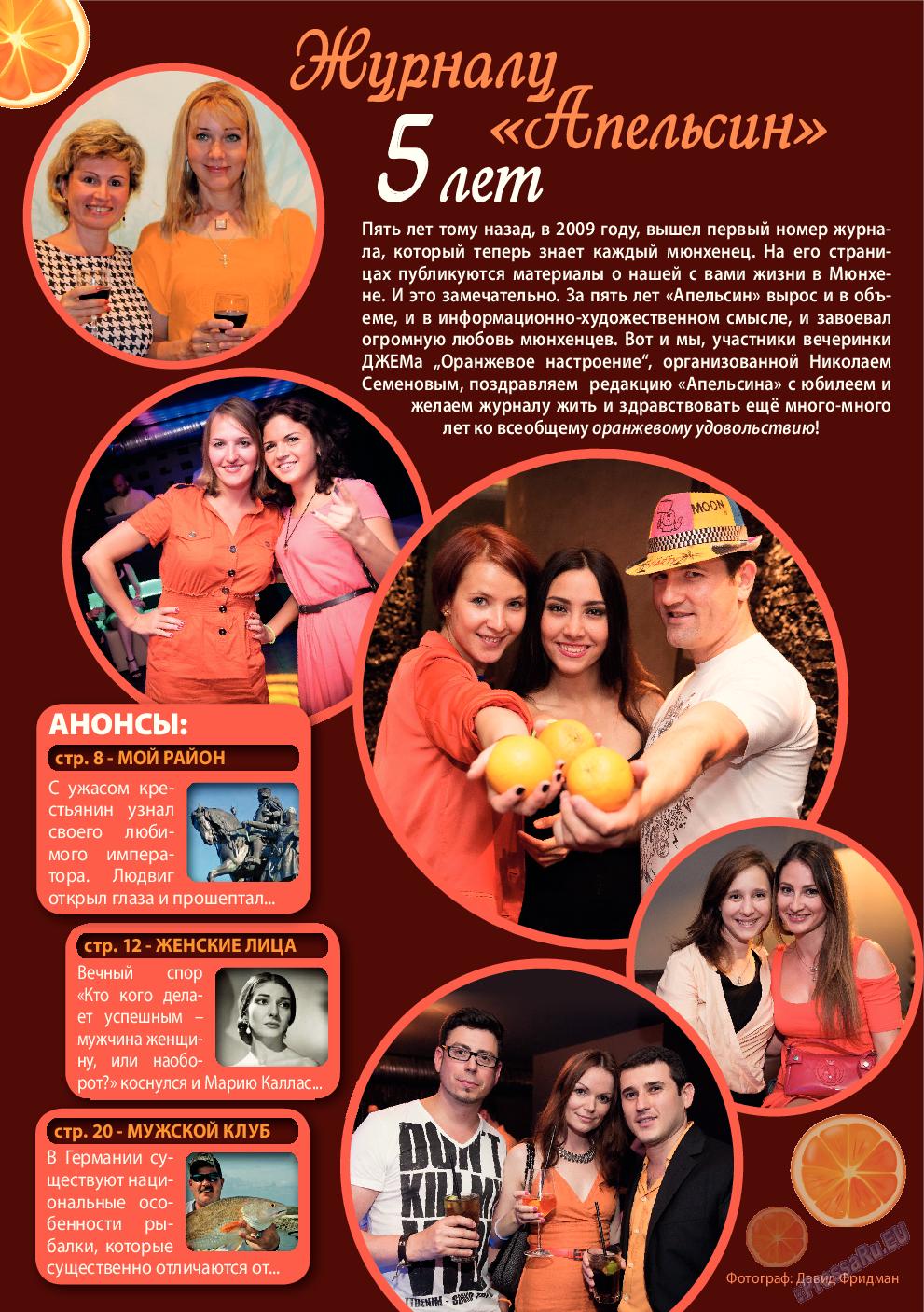 Апельсин (журнал). 2014 год, номер 62, стр. 6