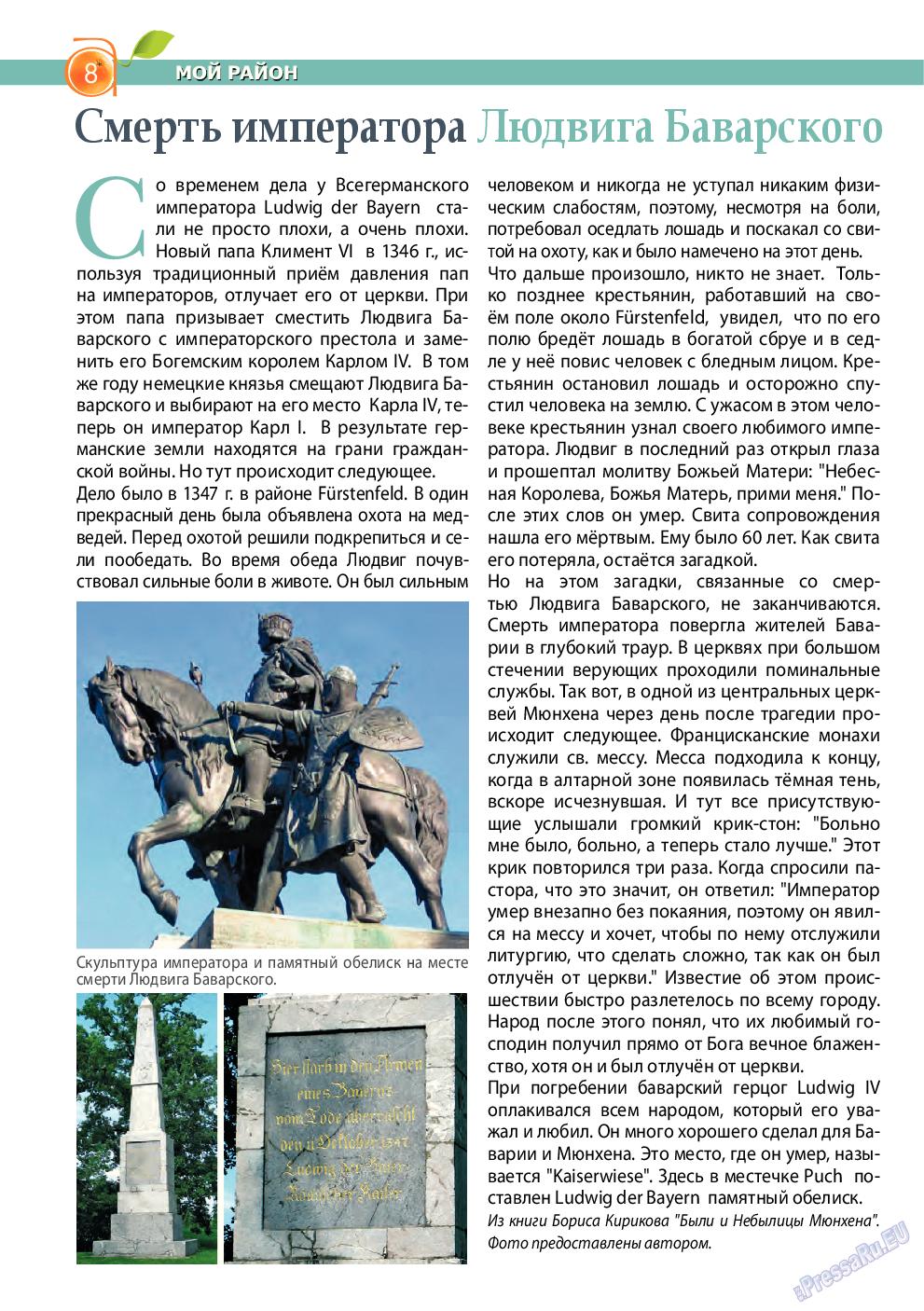 Апельсин (журнал). 2014 год, номер 62, стр. 8
