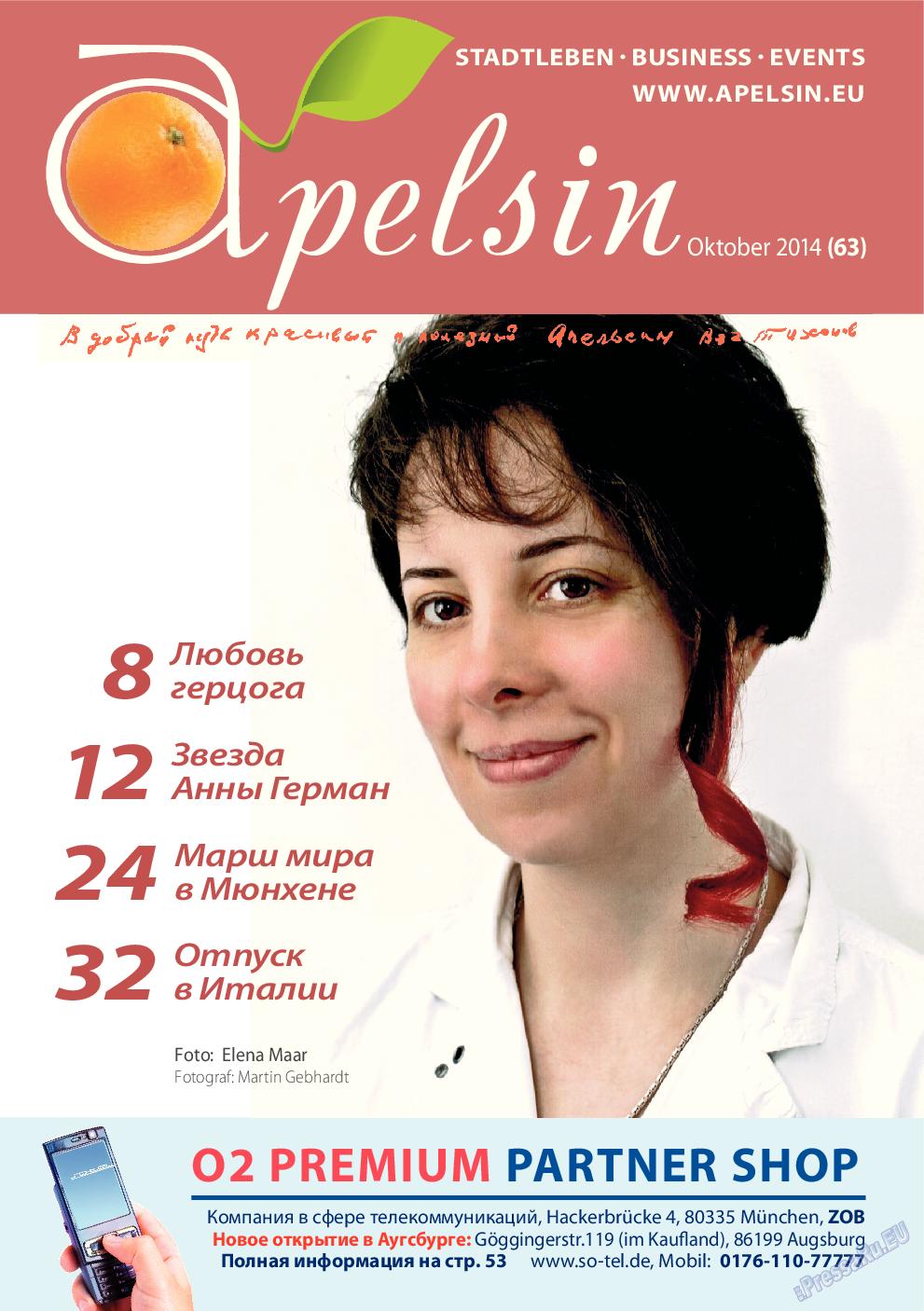 Апельсин (журнал). 2014 год, номер 63, стр. 1