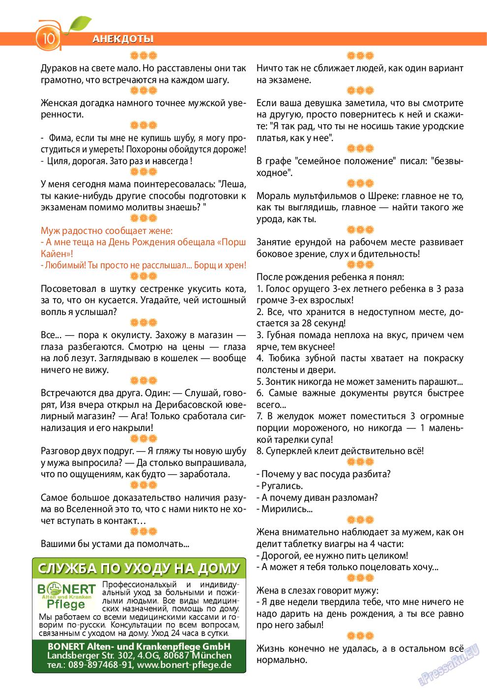 Апельсин (журнал). 2014 год, номер 63, стр. 10