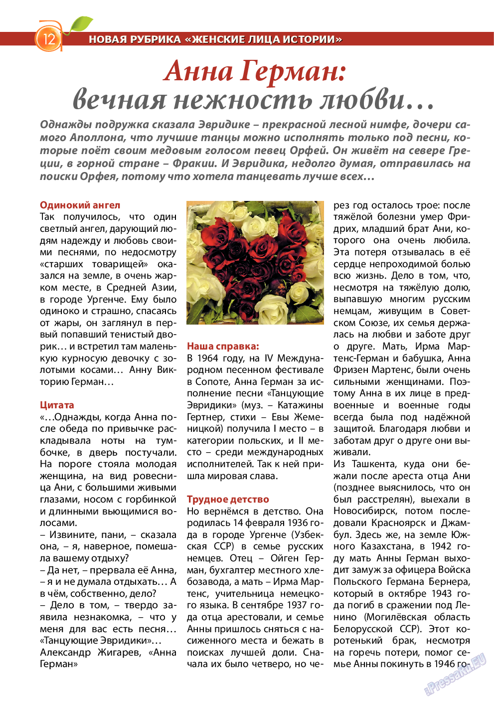Апельсин (журнал). 2014 год, номер 63, стр. 12