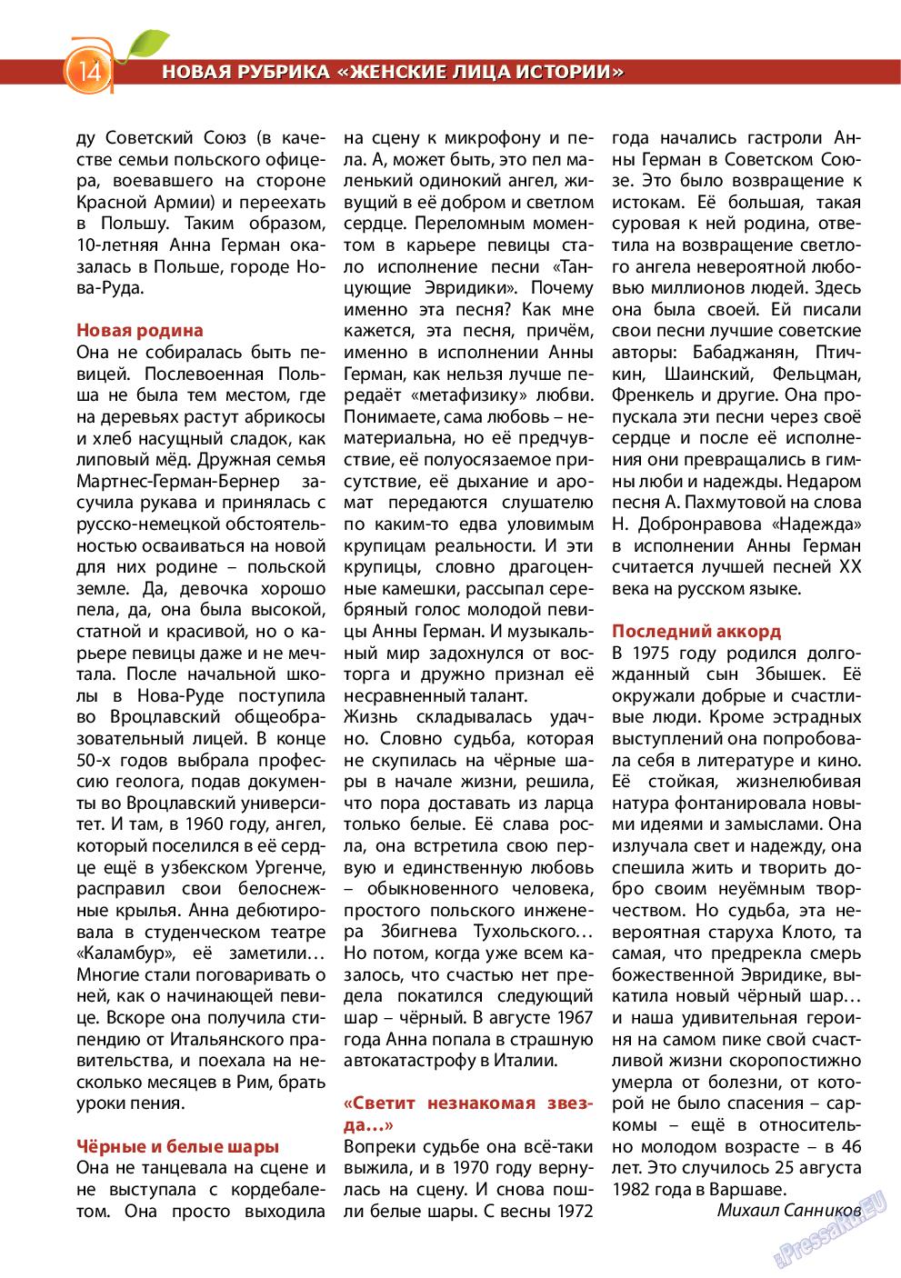 Апельсин (журнал). 2014 год, номер 63, стр. 14