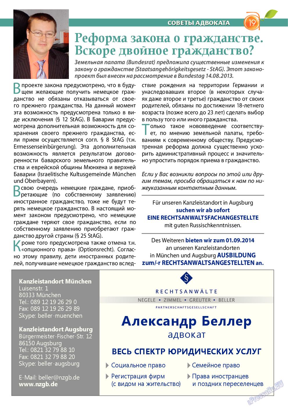 Апельсин (журнал). 2014 год, номер 63, стр. 19