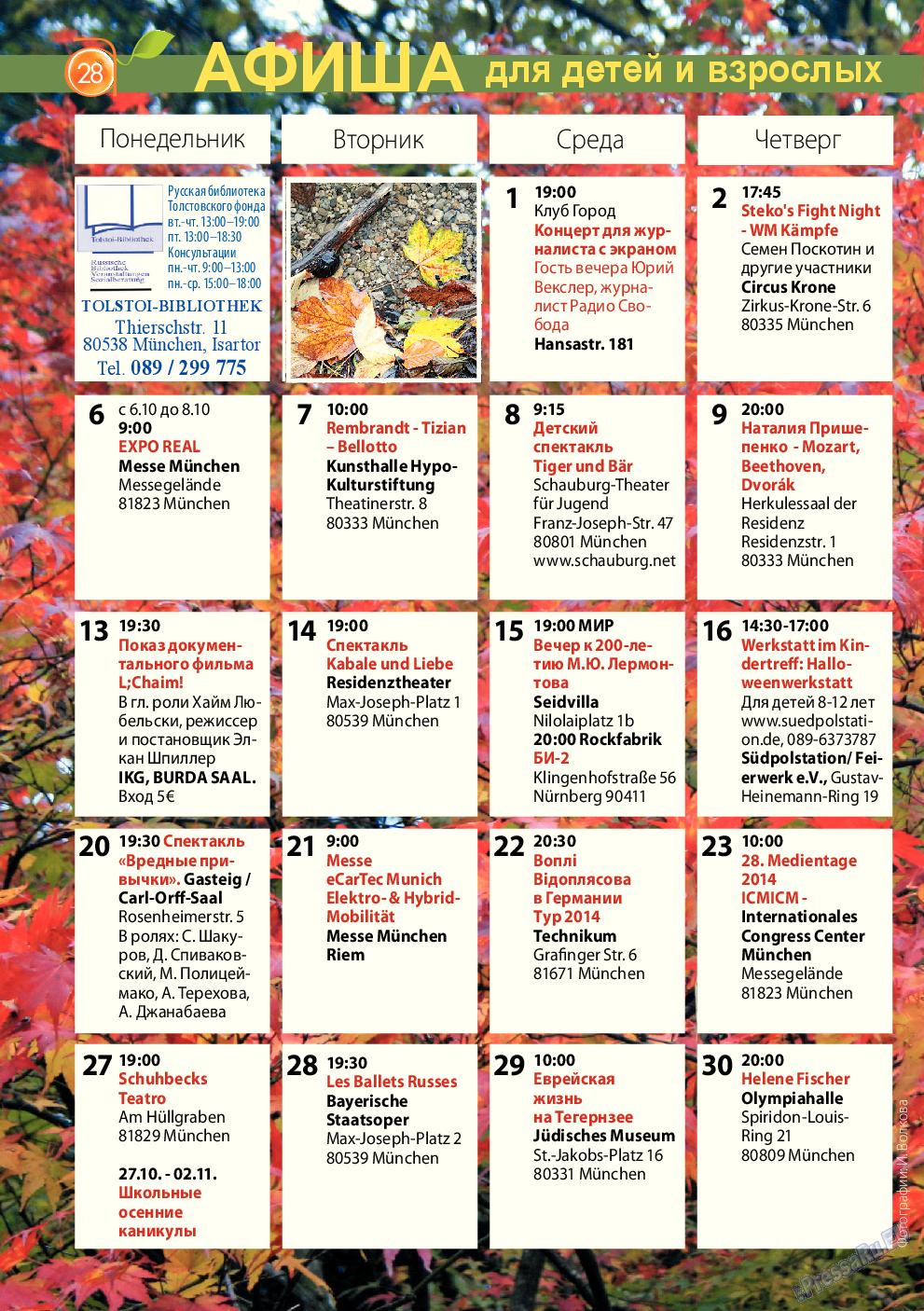 Апельсин (журнал). 2014 год, номер 63, стр. 28