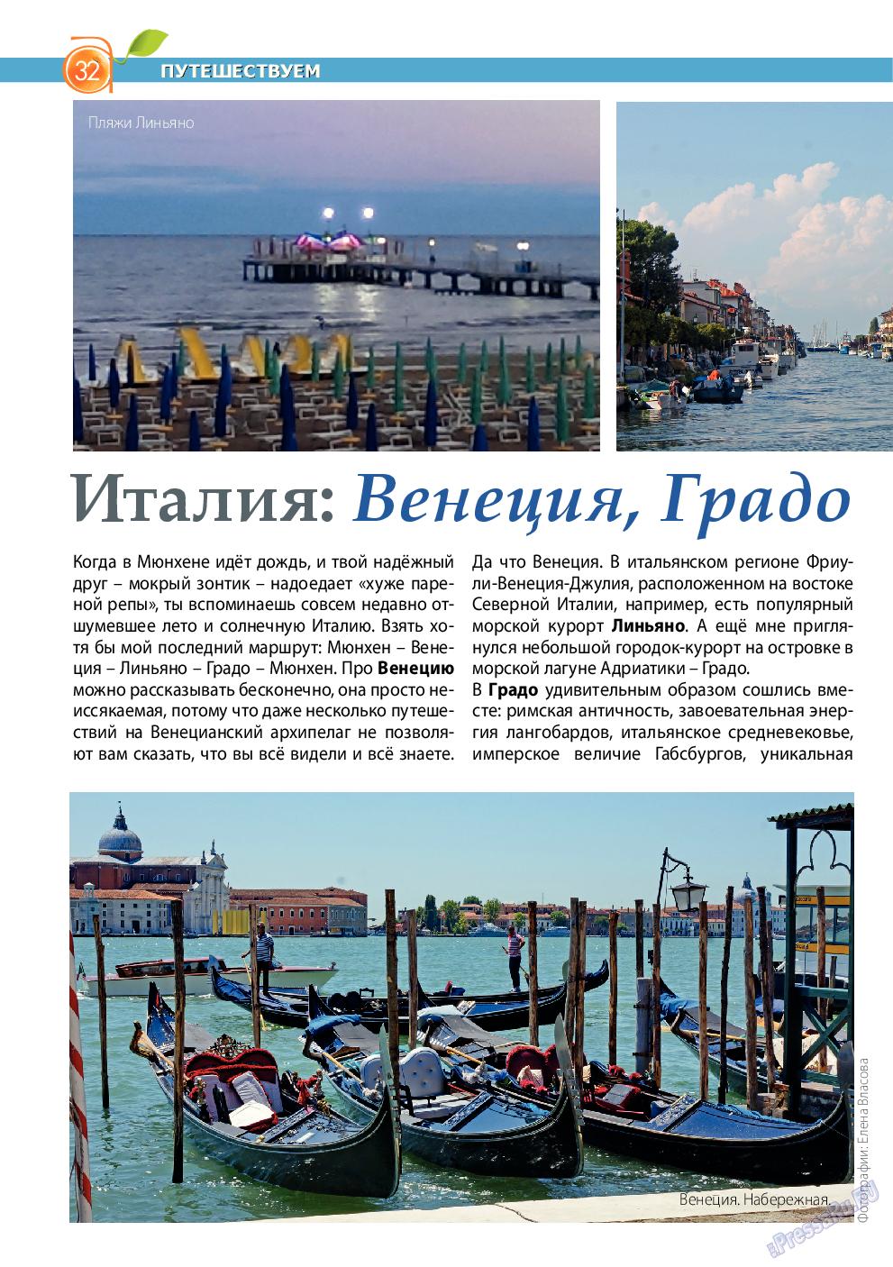 Апельсин (журнал). 2014 год, номер 63, стр. 32