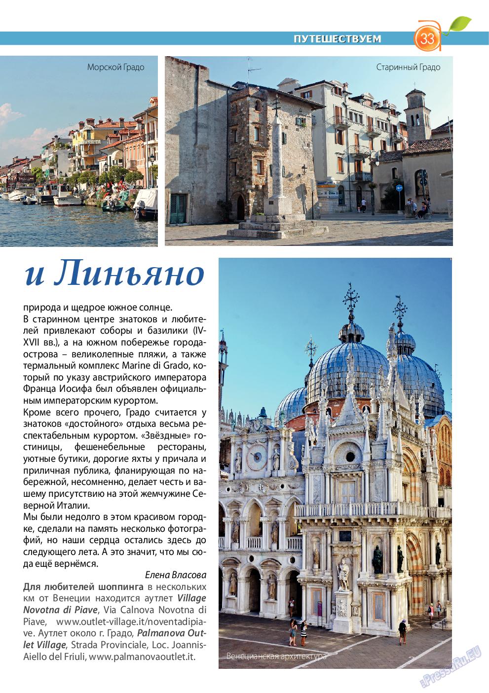 Апельсин (журнал). 2014 год, номер 63, стр. 33
