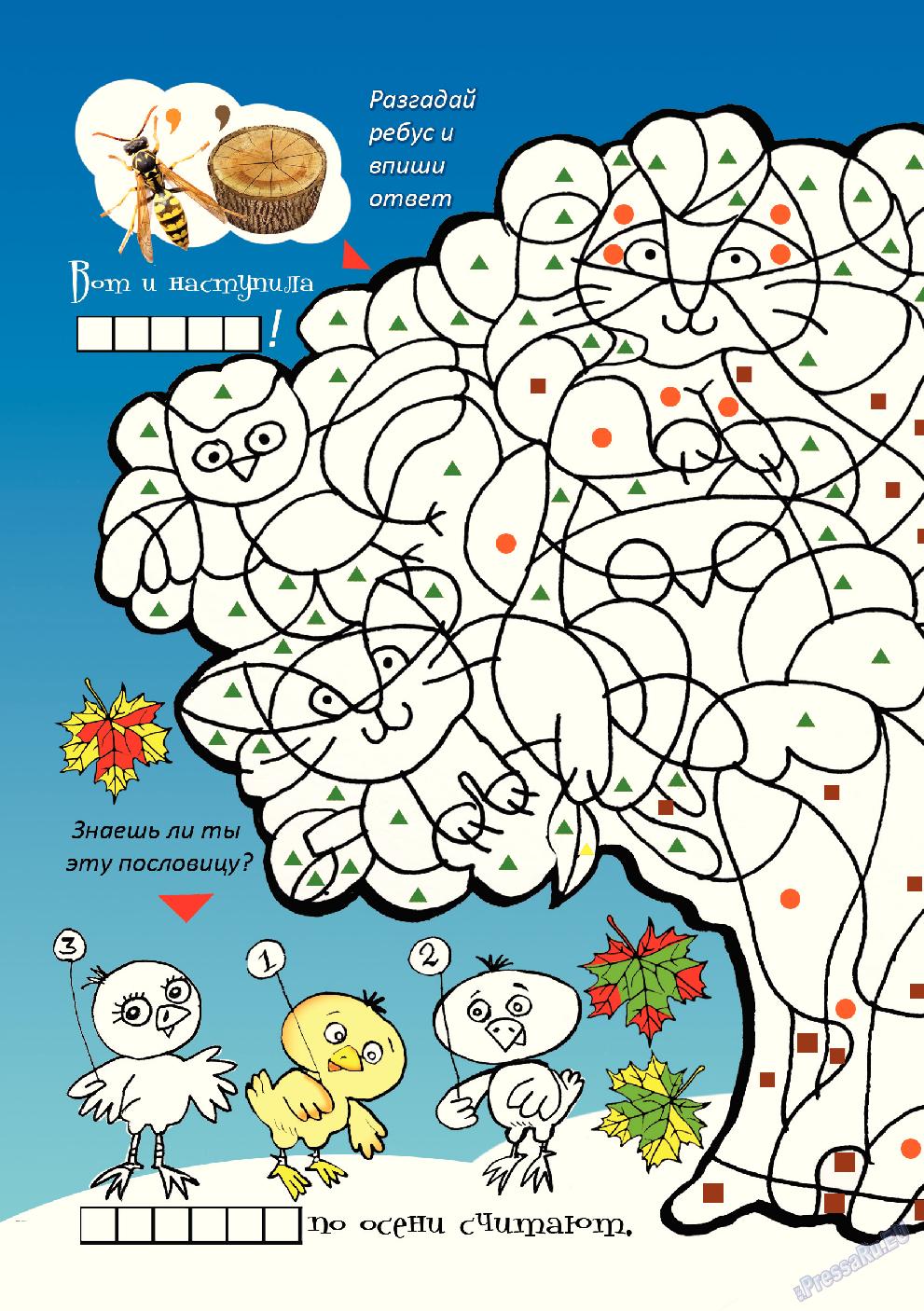 Апельсин (журнал). 2014 год, номер 63, стр. 38