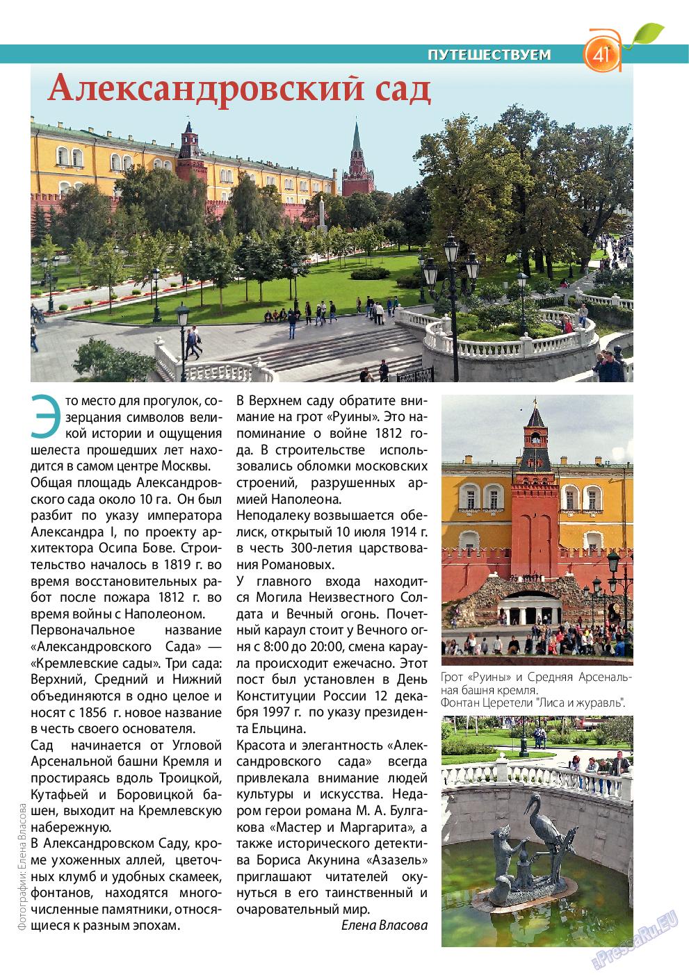 Апельсин (журнал). 2014 год, номер 63, стр. 41