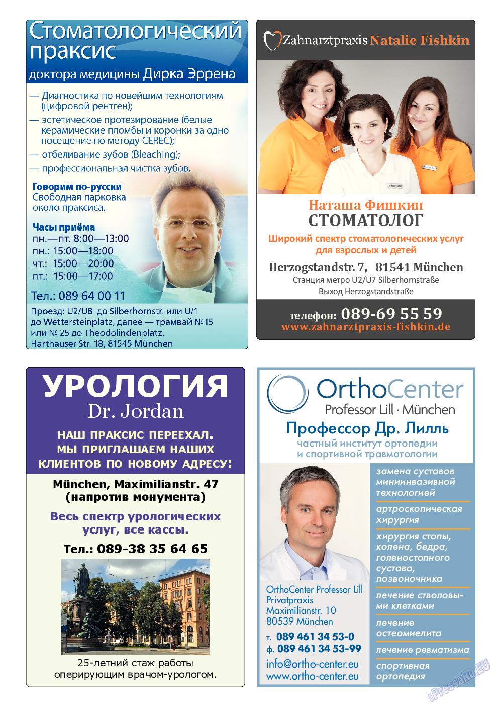 Апельсин (журнал). 2014 год, номер 63, стр. 42
