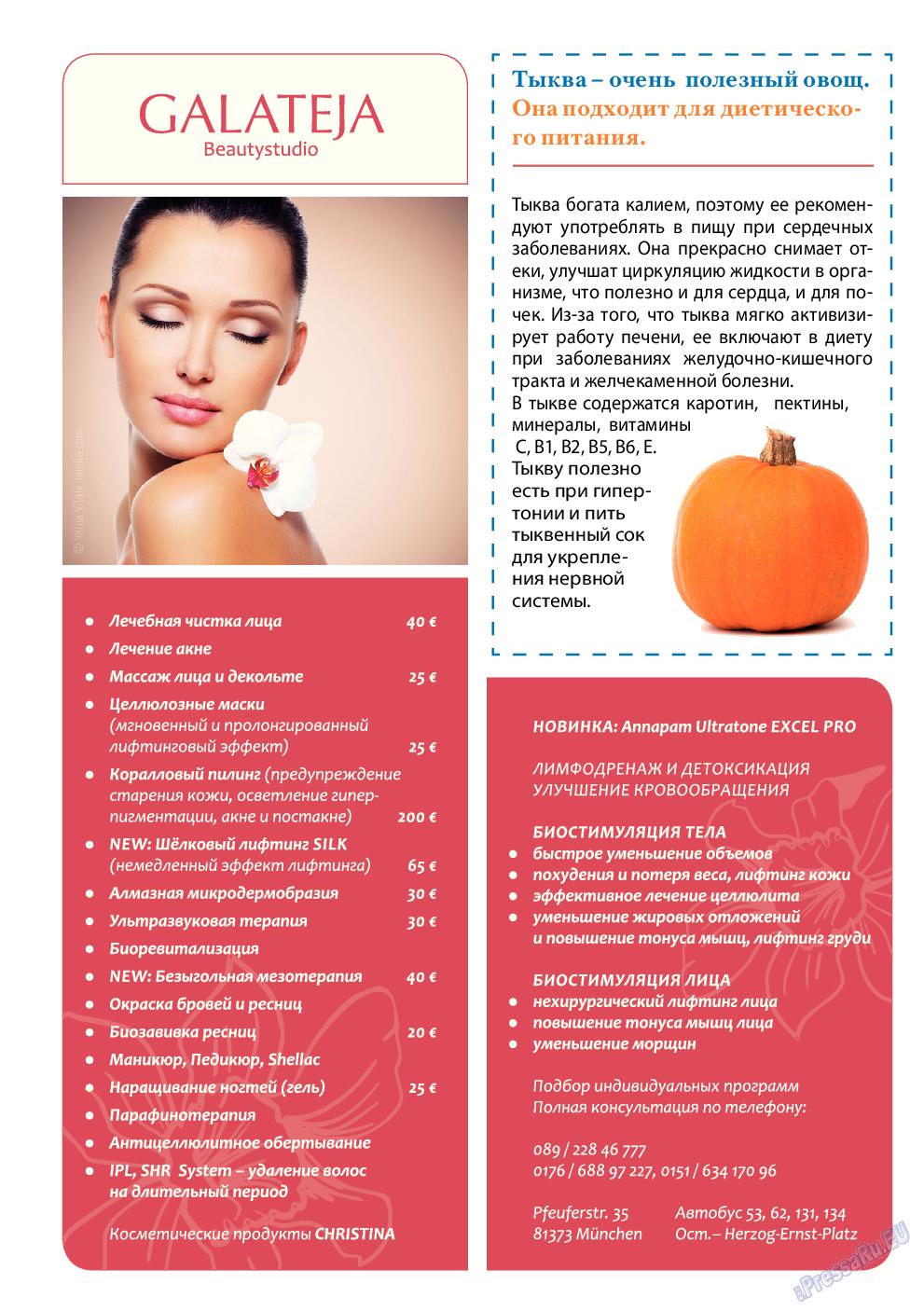 Апельсин (журнал). 2014 год, номер 63, стр. 46